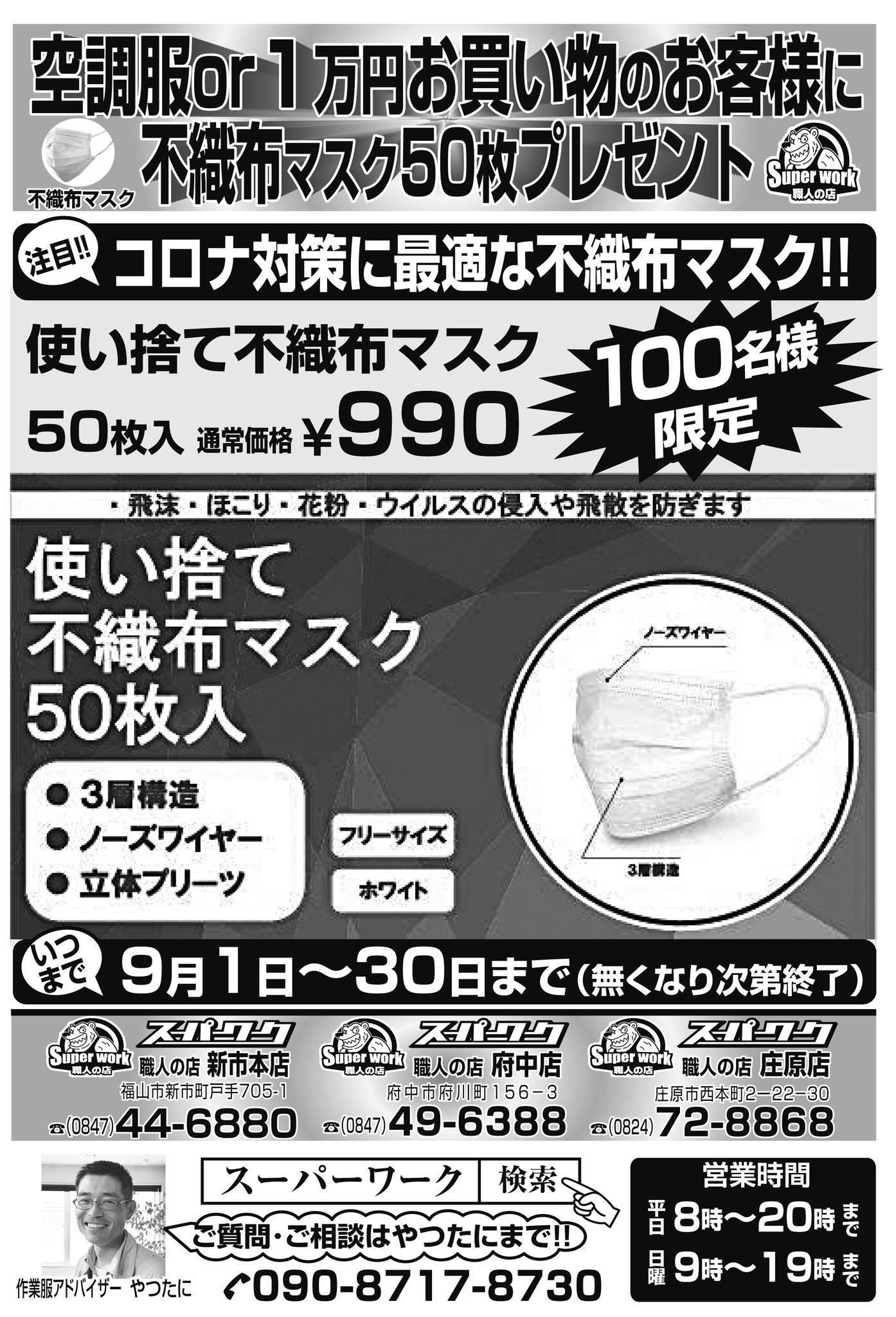 空調服or1万円以上お買い物頂くと、不織布マスク50枚をプレゼント中!!