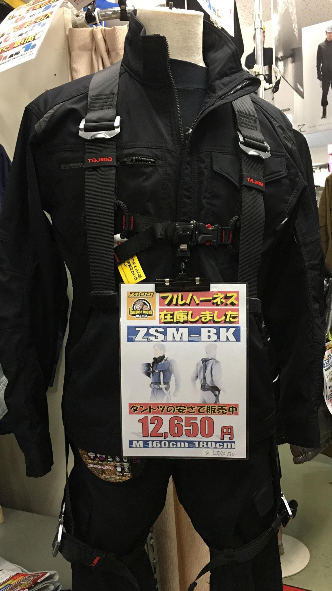 ハーネス型安全帯 ZSM-BK タジマの最新モデル Mサイズを在庫しています。 ¥12,650(税込)