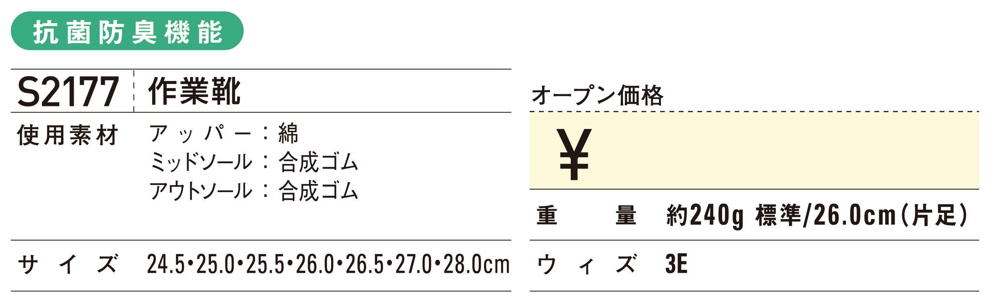 現場の源さん ¥550(税込) 抗菌防臭加工をしています。