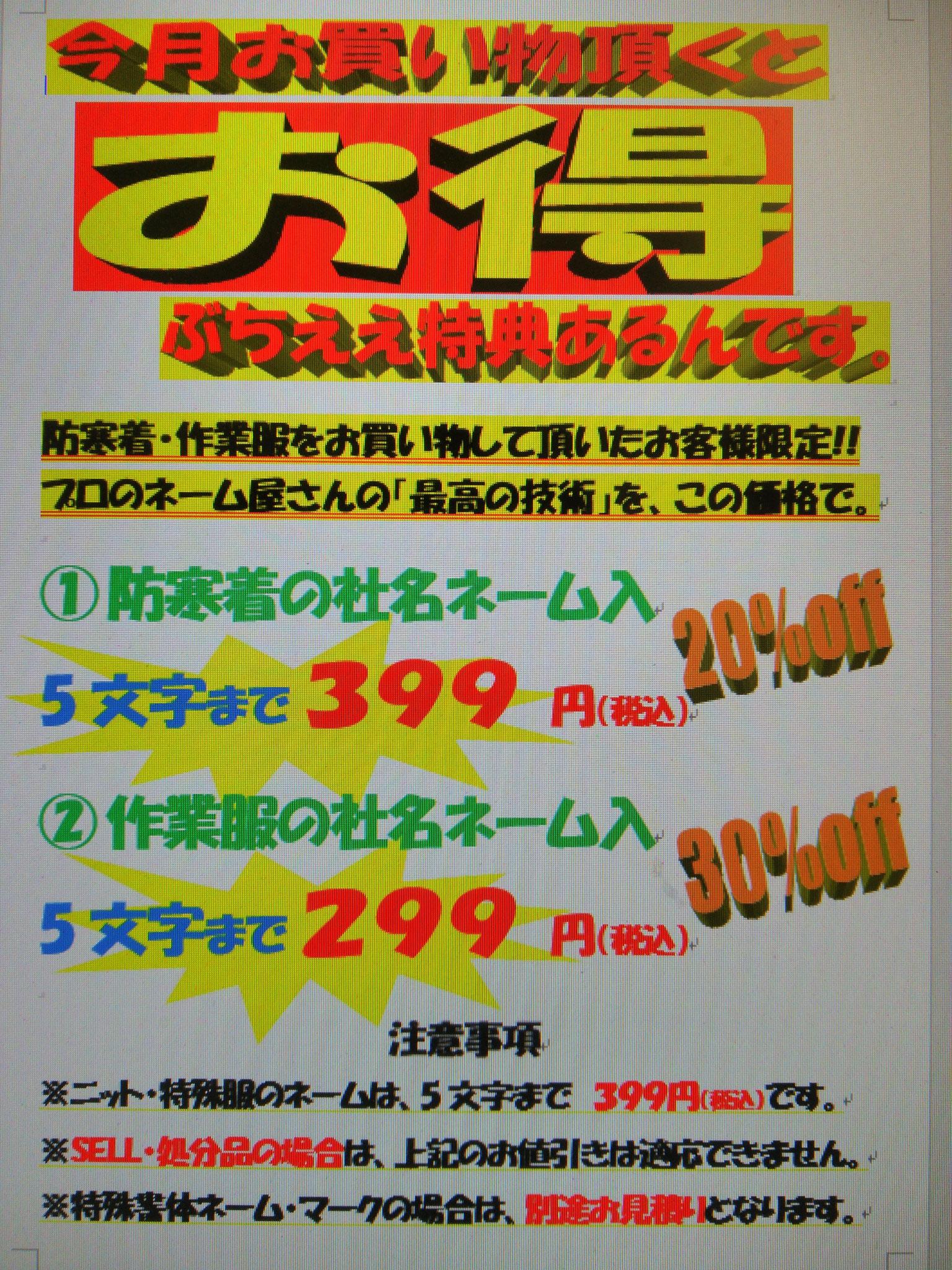 作業服のカッコイイネーム入がお得な価格です!!