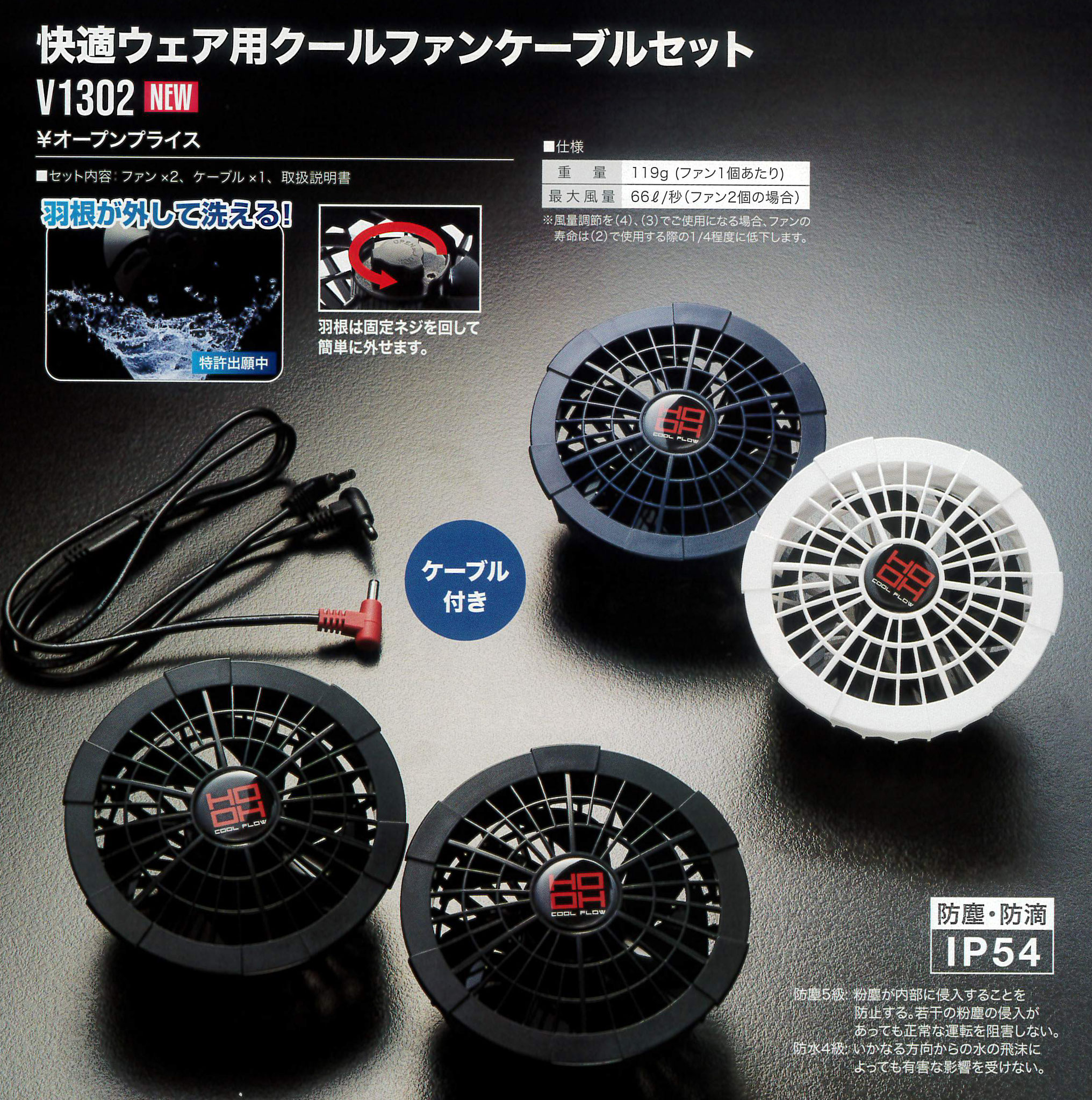 V1302 ファンセット ¥5,940(税込)