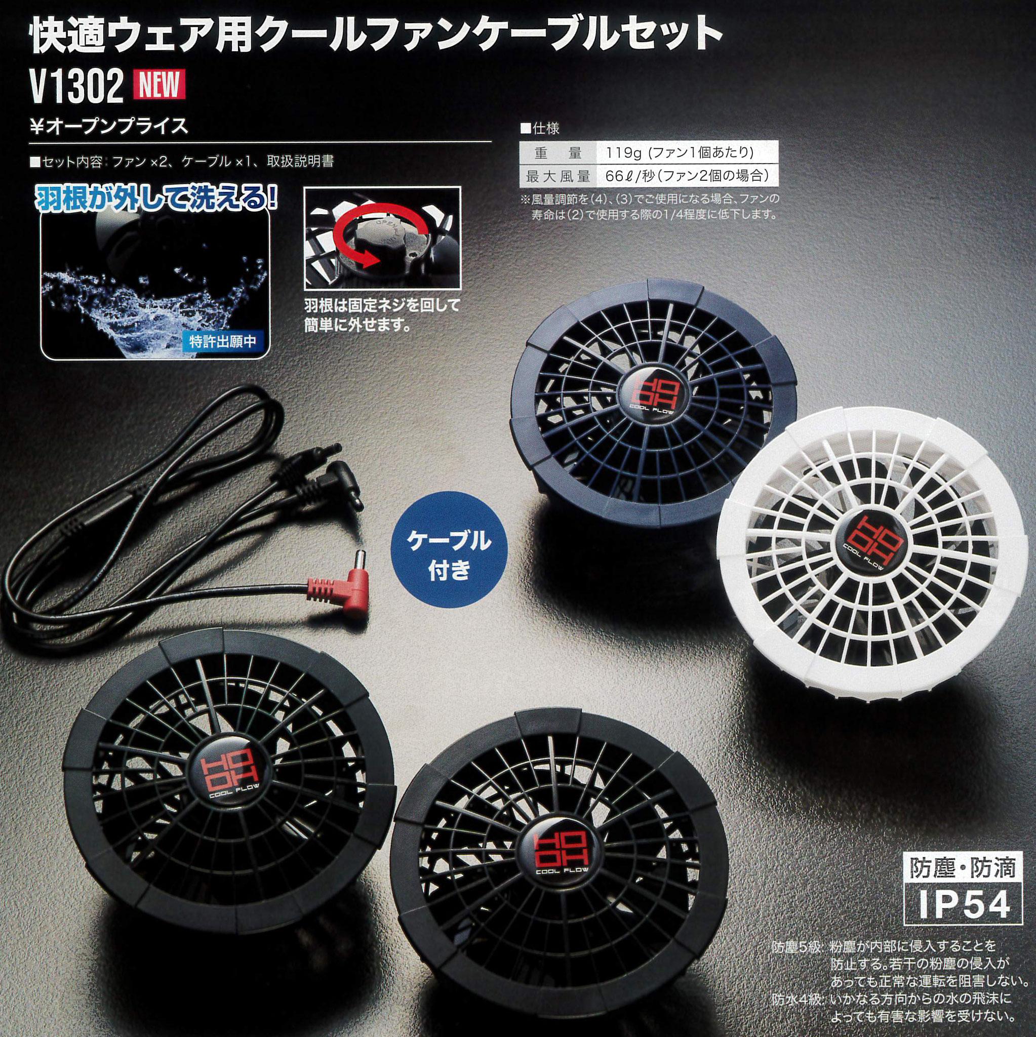 鳳皇 HOOH~V1301/V1302 空調機器 ¥17,840(税込)