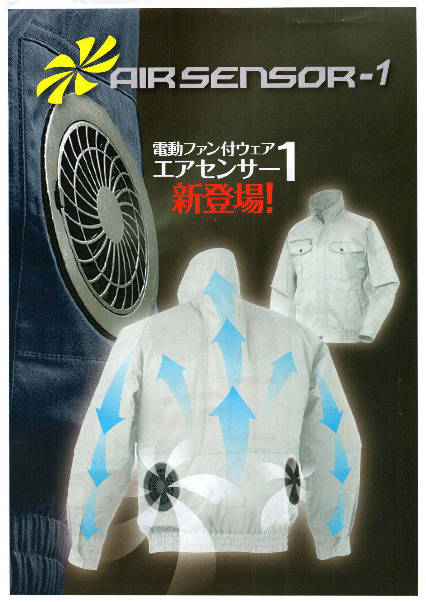 258601 空調ブルゾン ¥3,990(税込)業界に旋風を巻き起こす価格破壊!!