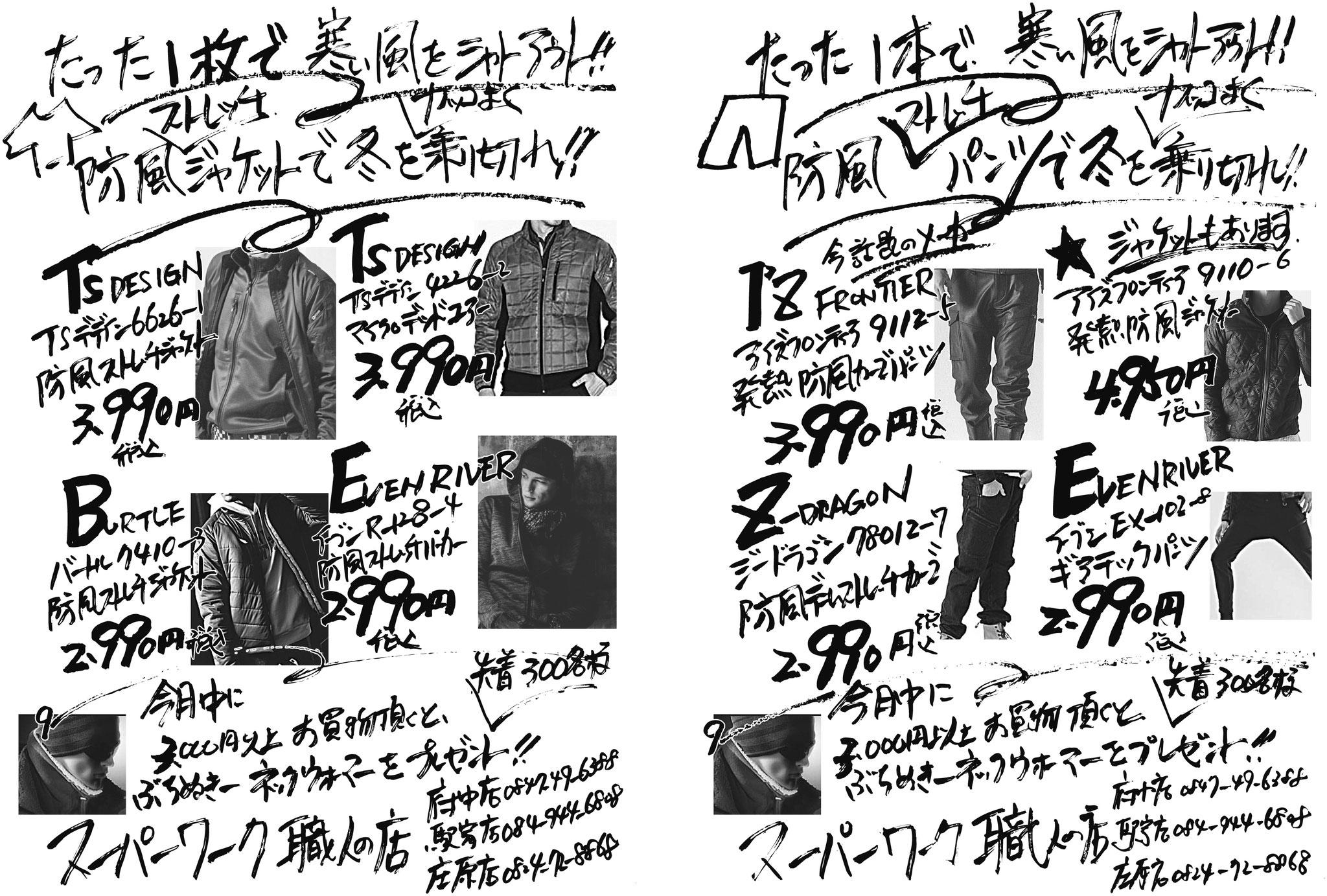 TSデザイン・バートル・イーブンなど、人気の防風ジャケット・防風パンツをがっつり品揃えしました。