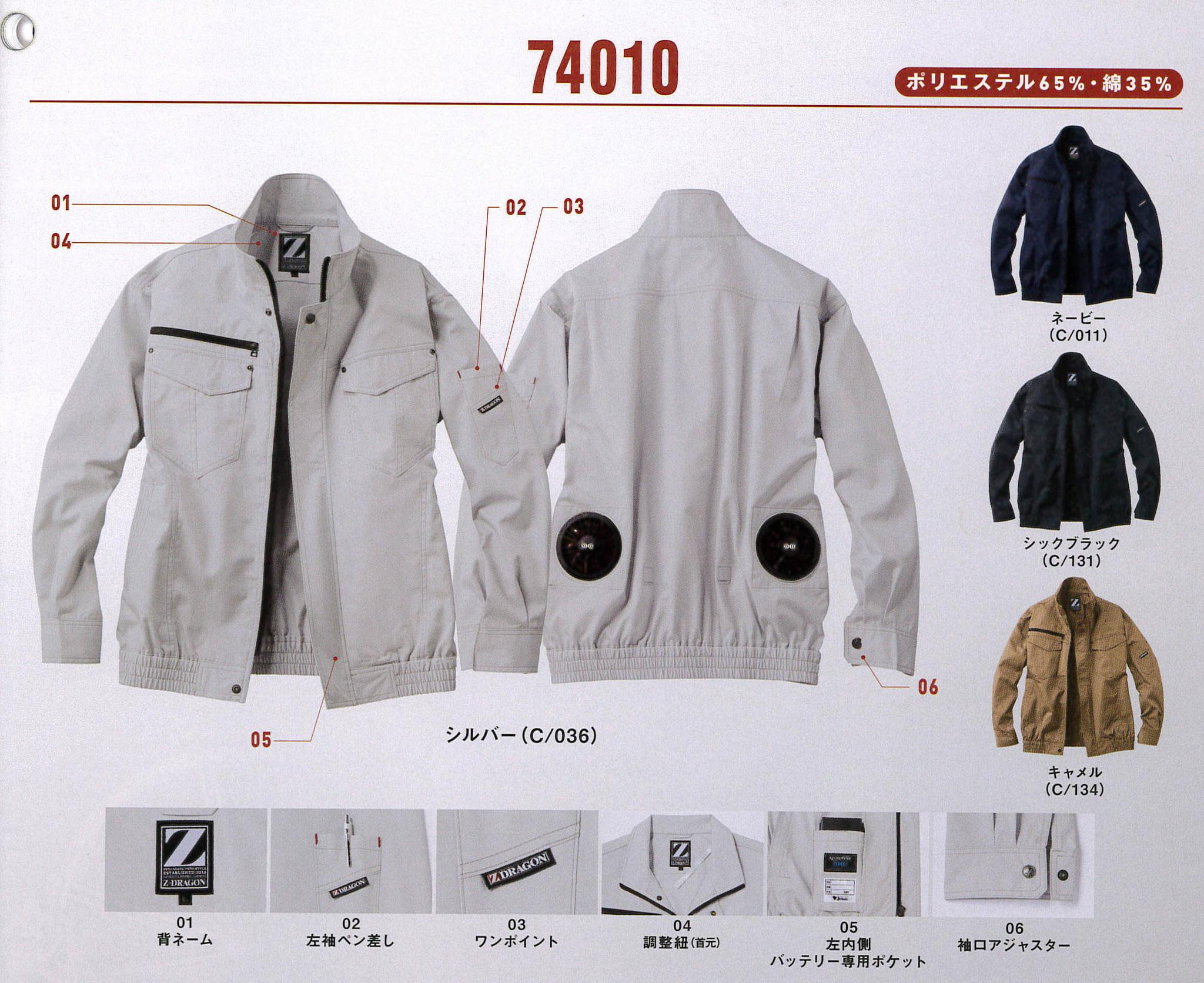 Z-DRAGON(ジードラゴン)74010 空調服ブルゾン 素材 ポリ65%・綿35%