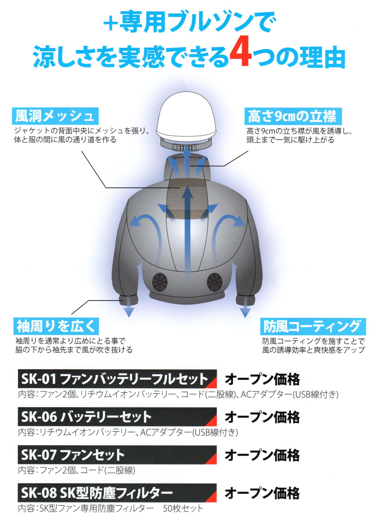 88300 空調ブルゾン ¥2,990(税込)業界に旋風を巻き起こす価格破壊!!
