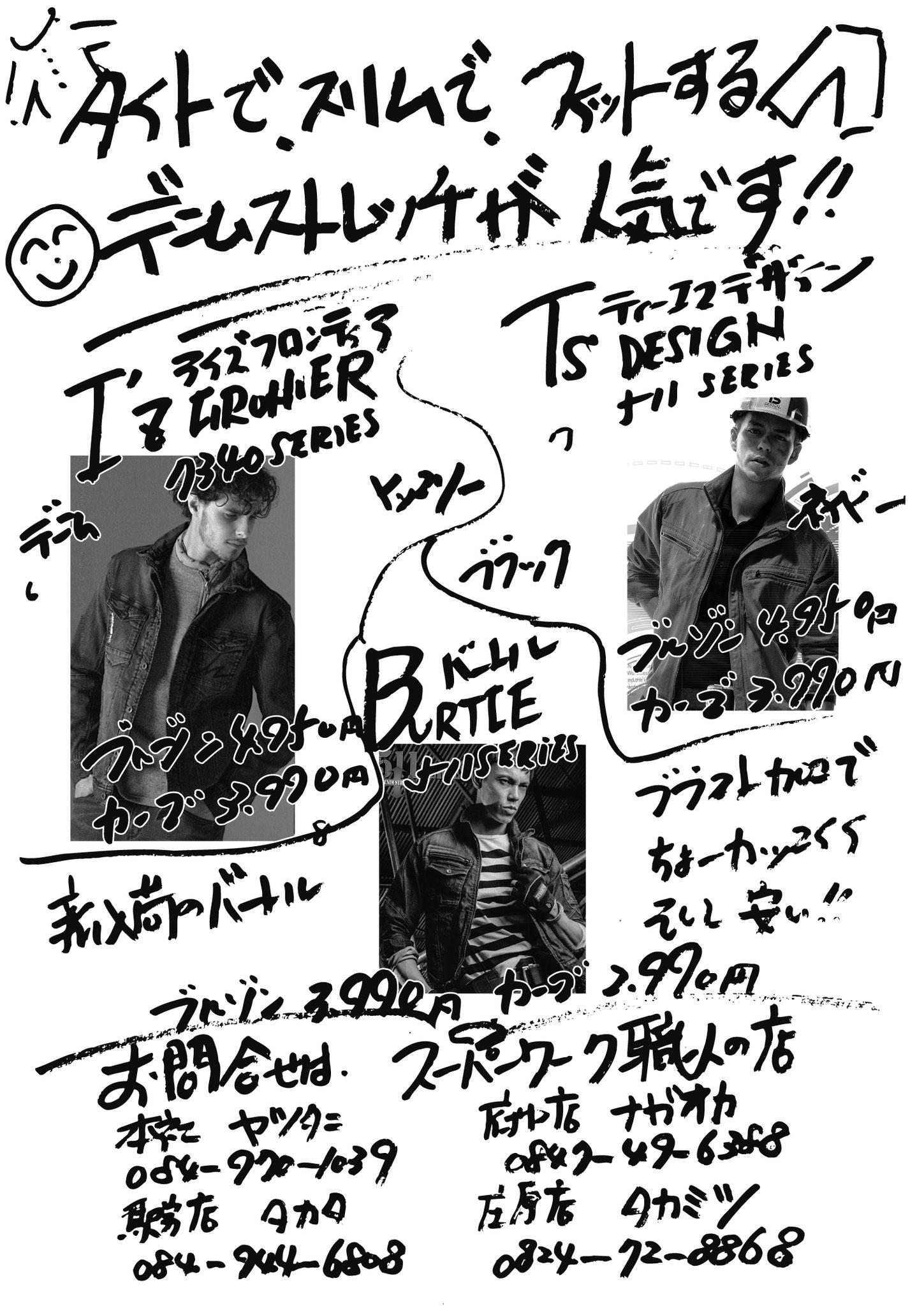 デニムストレッチ作業服の人気ベスト3は、アイズフロンティア・TSデザイン・バートル!!