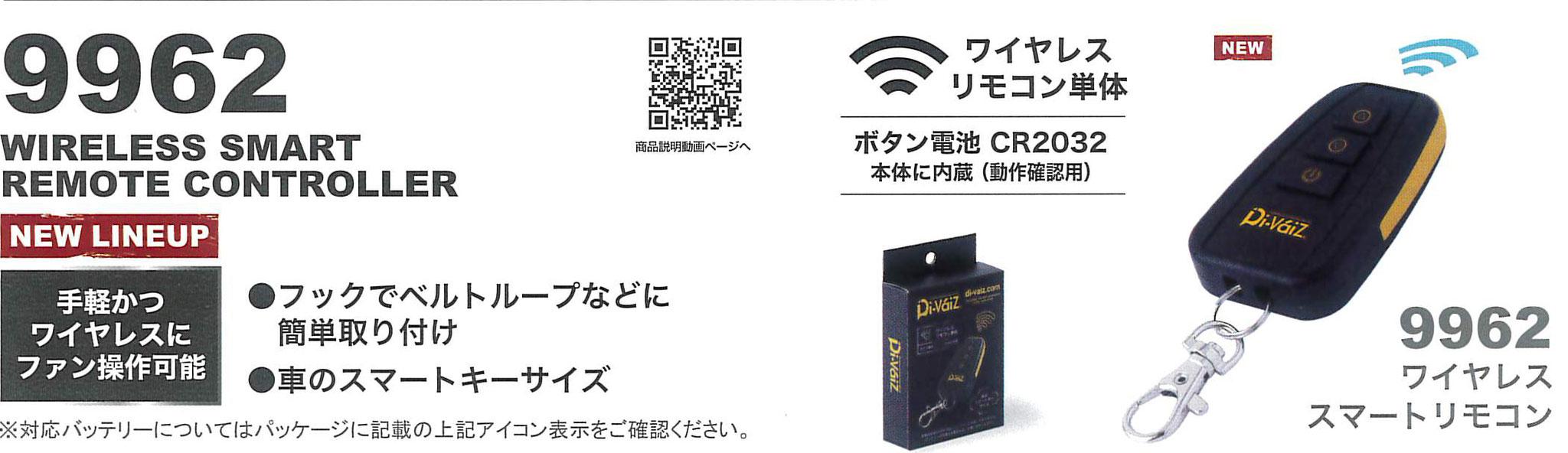中国産業 WIND ZONE~9960/9956 空調機器 ¥15,850(税込)