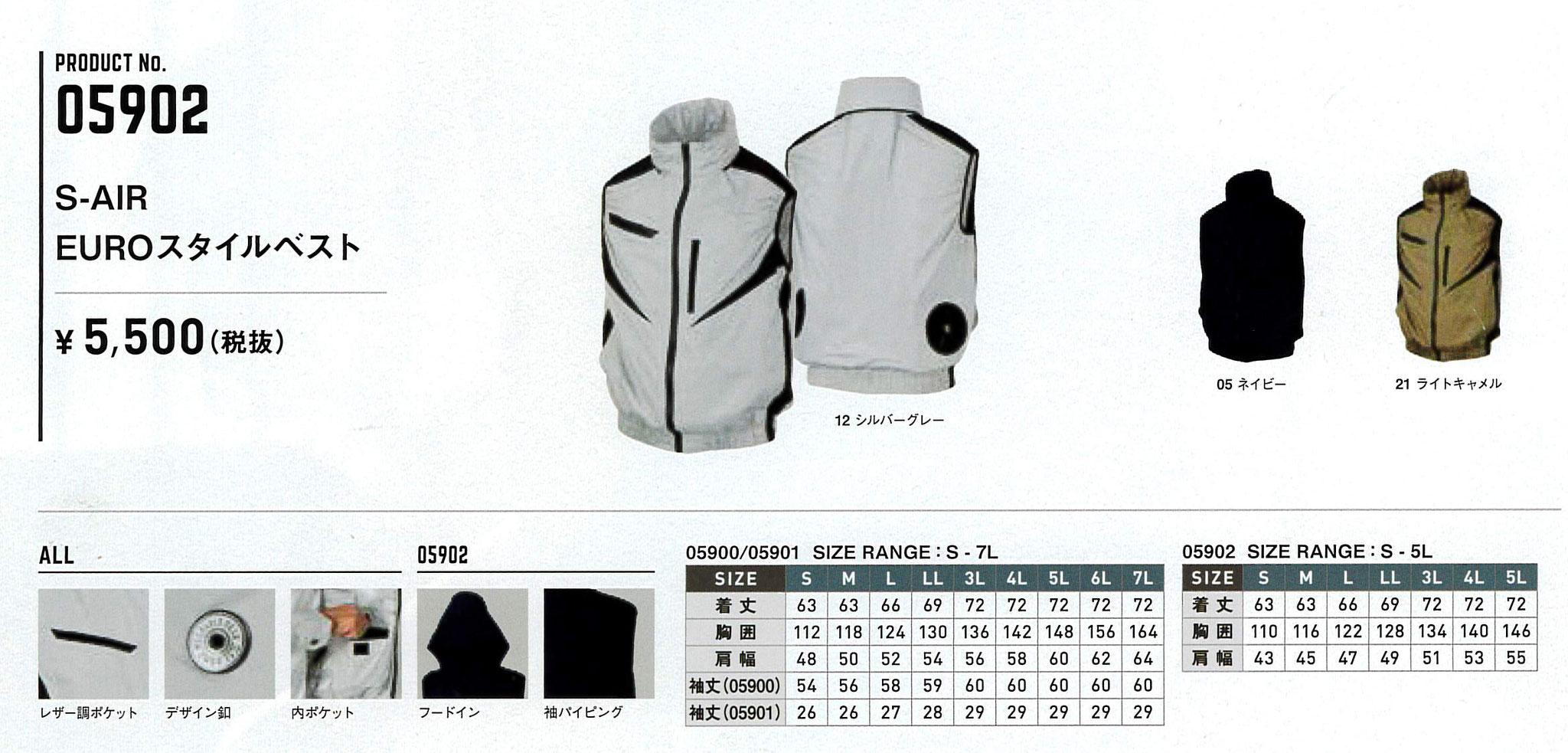 O5902 フード付空調ベスト カラーラインナップ