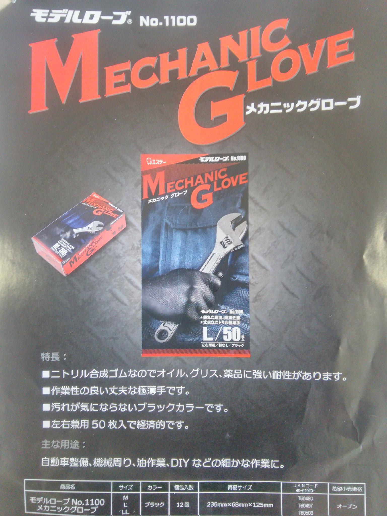 1100 メカニックグローブ 地域1番やしー価格で販売中!! 50枚入 1,490円(税込)