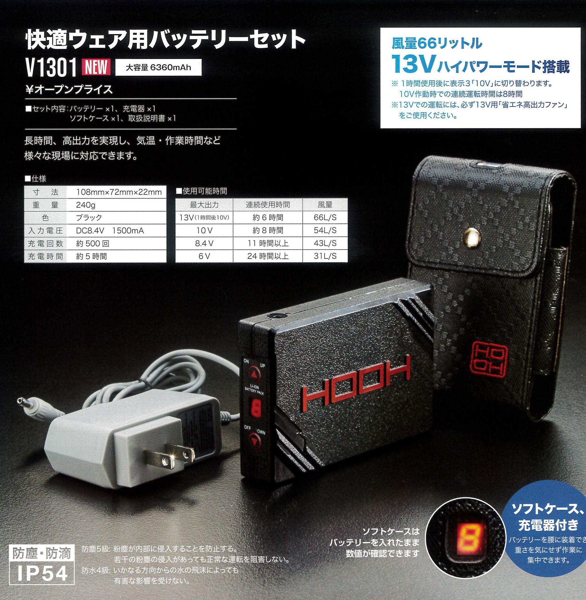 V1301  バッテリーセット ¥11,900(税込)