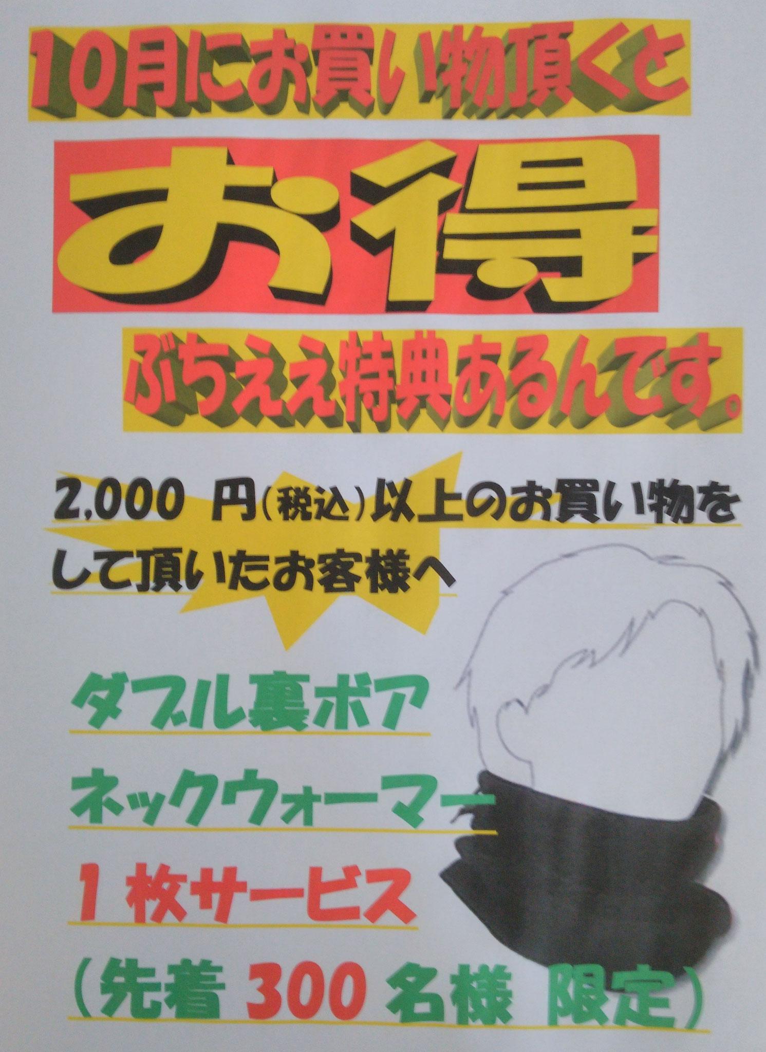10月のイベント 2000円(税込)以上お買い物して頂くと、ダブル裏ボアネックウォーマープレゼント!!