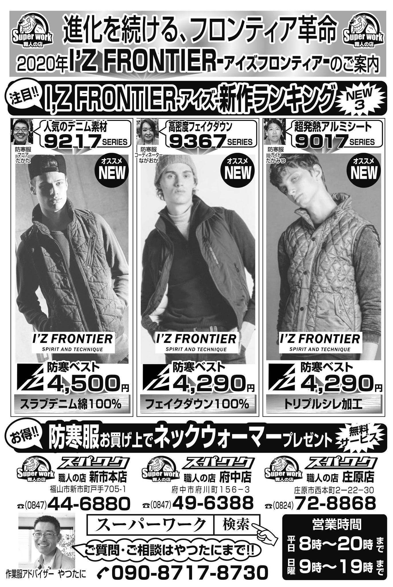 I'Z FRONTIER~アイズフロンティア~防寒ベストのご紹介
