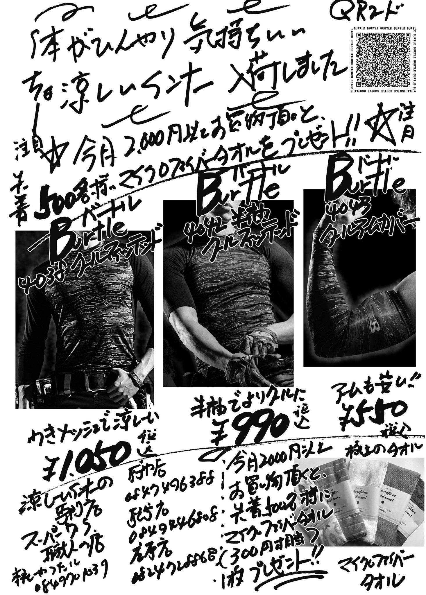 BURTLE~バートル~のインナーが今年のおススメ!!
