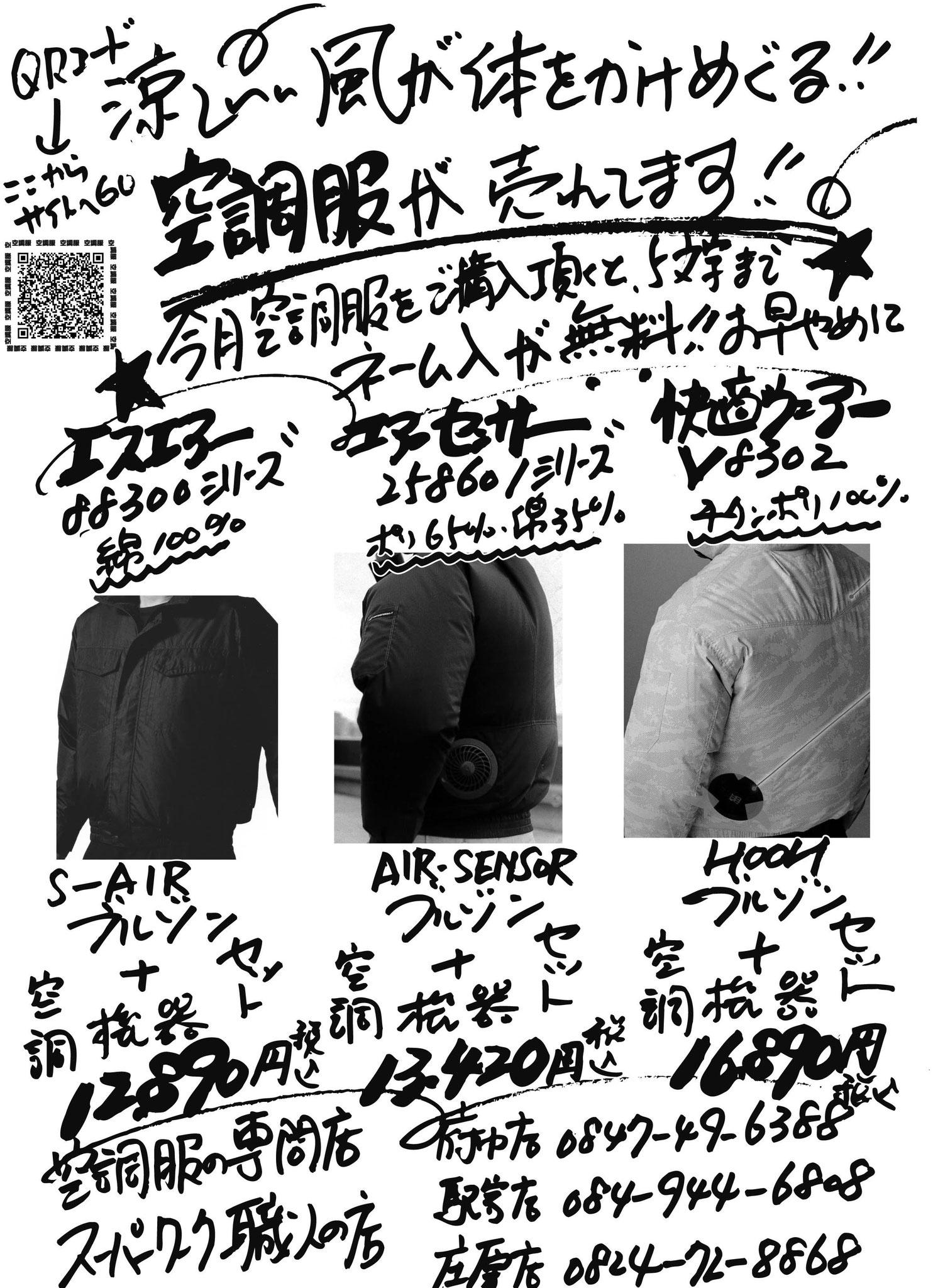 人気の3種類の空調服が、ぞくぞく在庫入荷中!!