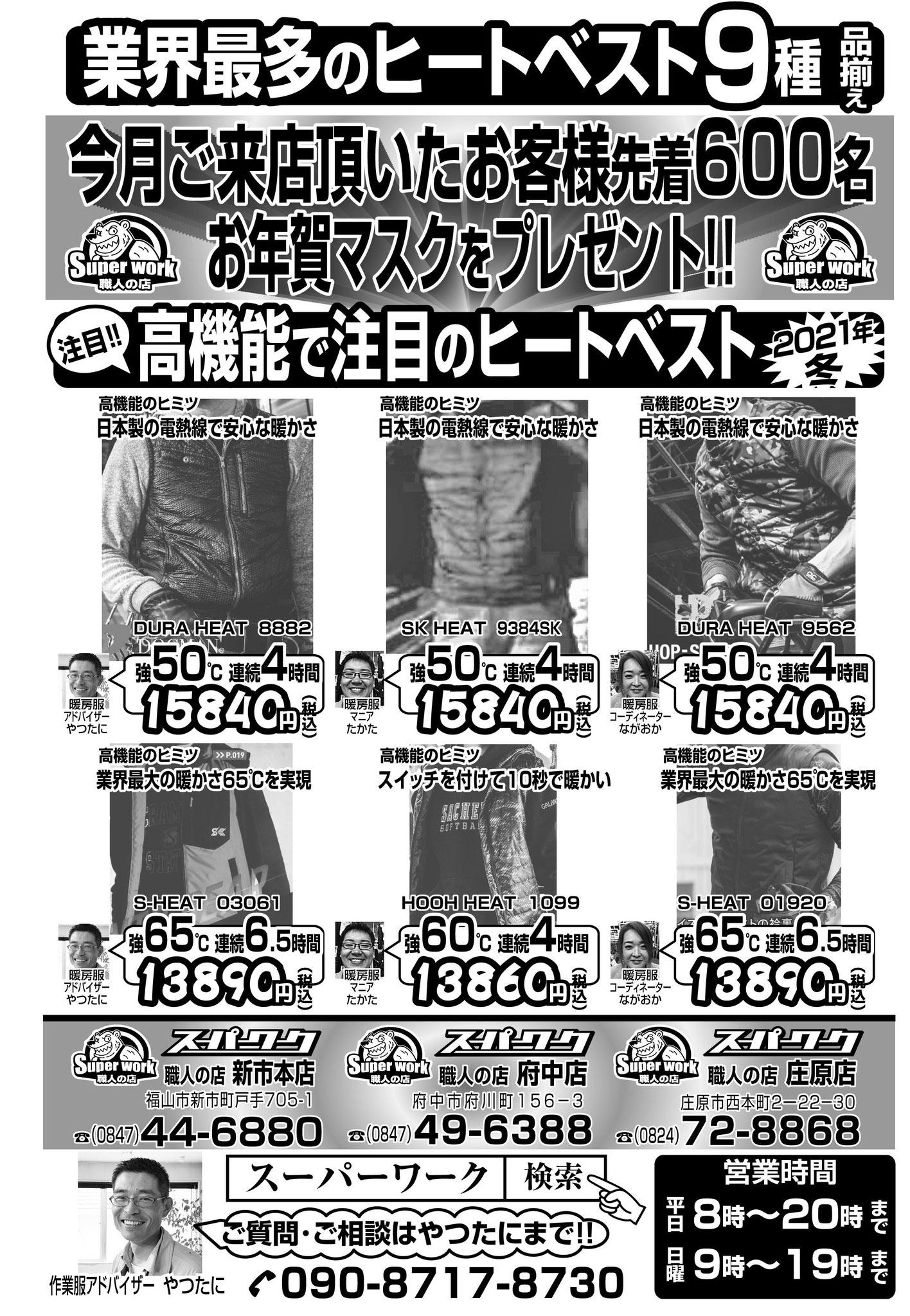 ヒートベスト<煖房ベスト>の専門店 9種類ラインナップしました!!