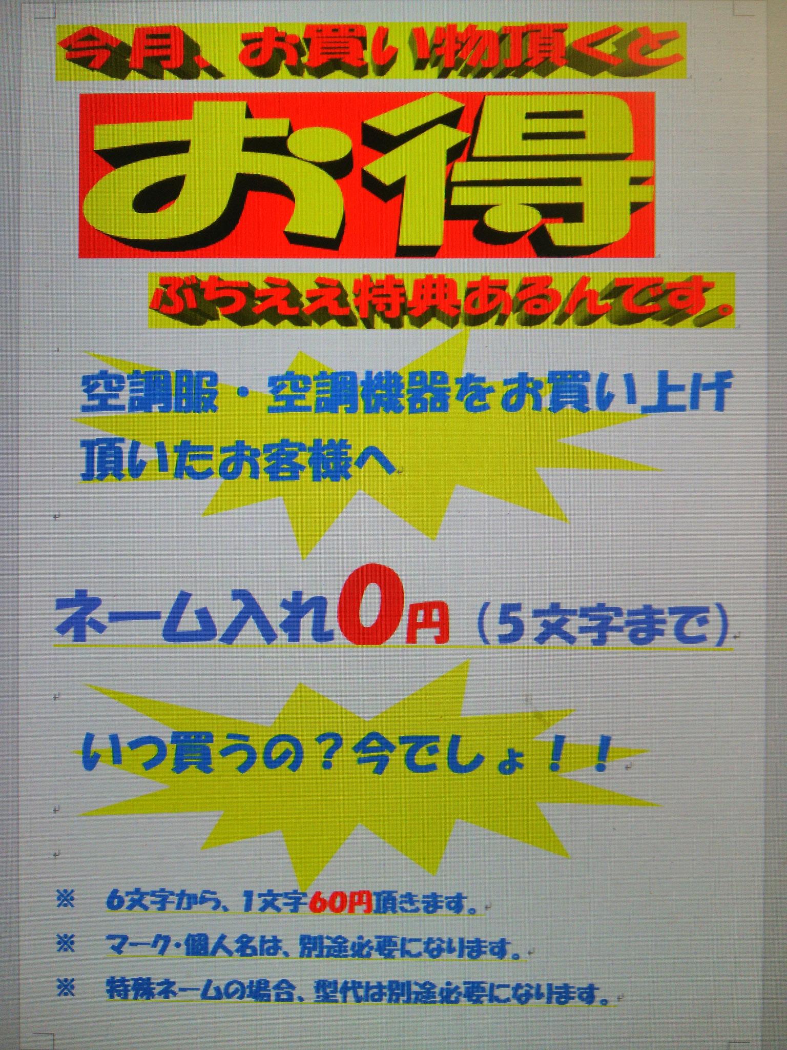 空調服をお買い上げのお客様、ネーム0円キャンペーン実施中!!
