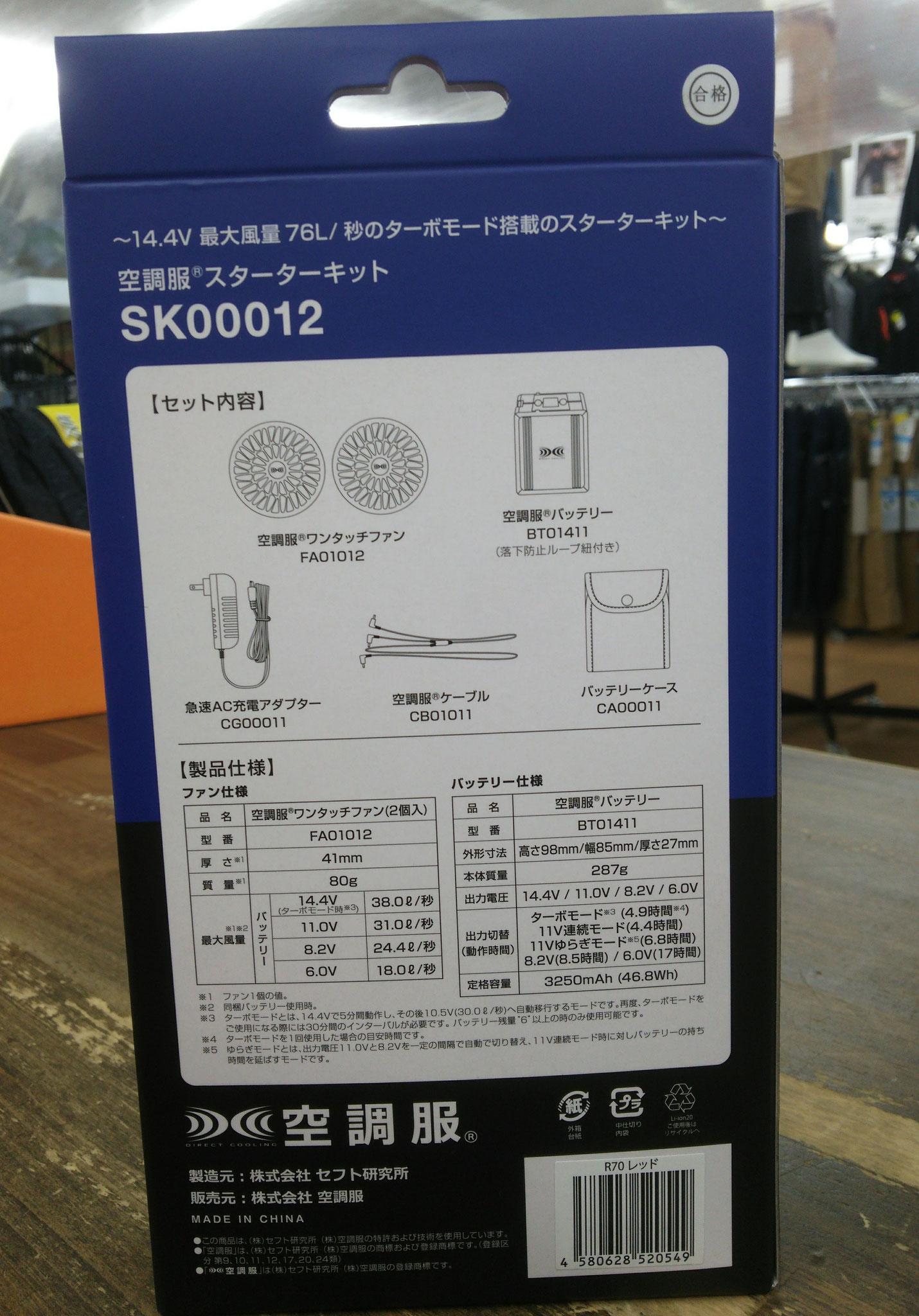 SK00012 空調服14.4V スターターキット ¥17,840(税込)