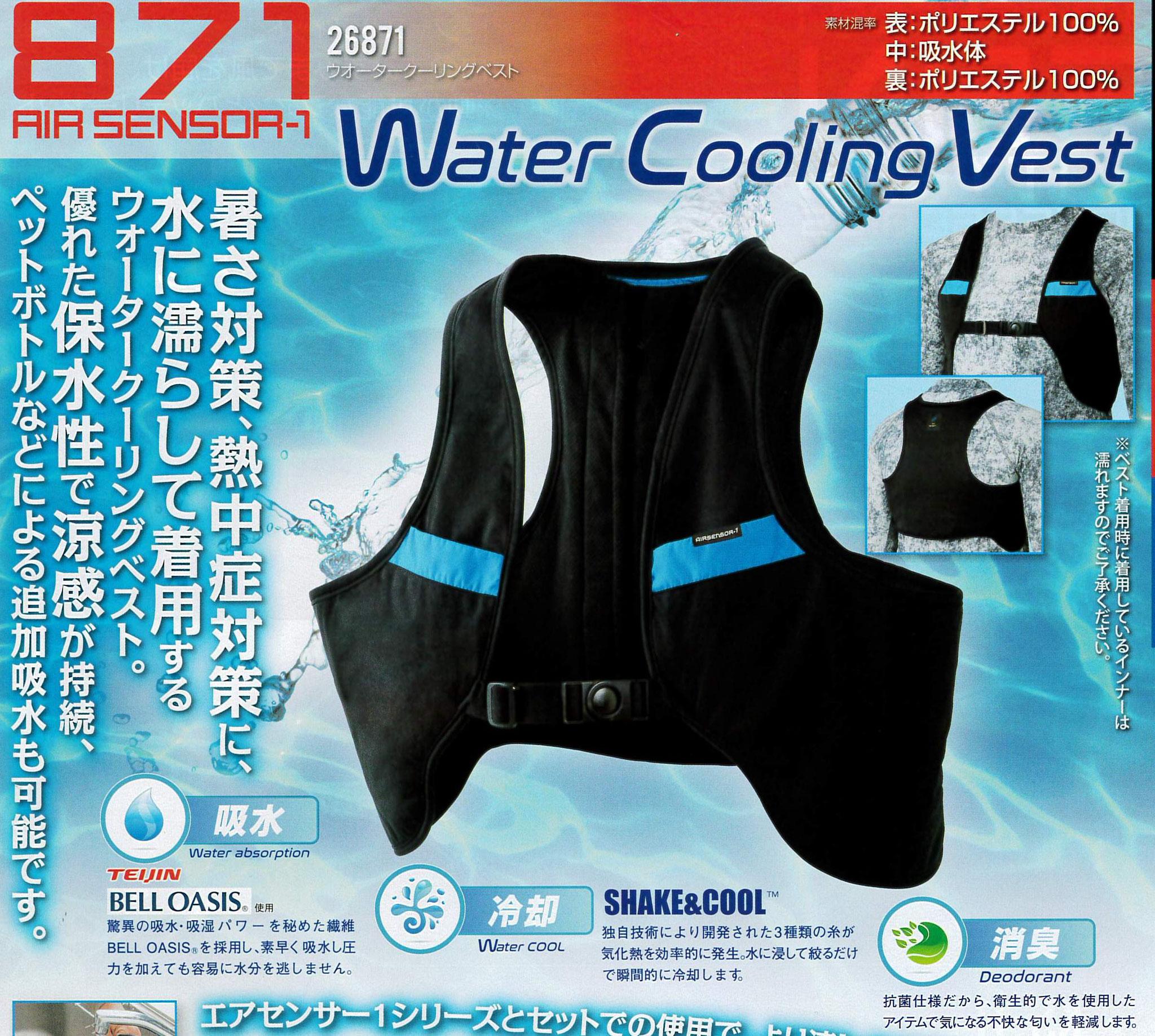エアセンサー<AIR-SENSOR>26871 ウォータークーリングベスト ¥3,990(税込)