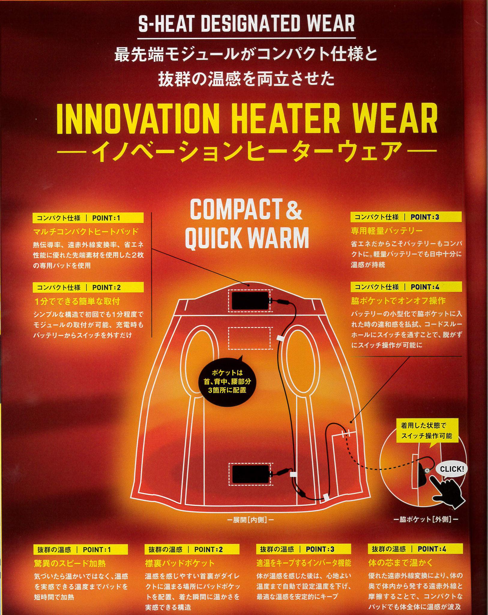 S-HEAT~エス・ヒート~暖房機器 08900シリーズ。赤外線効果で、体全体が暖かくなります