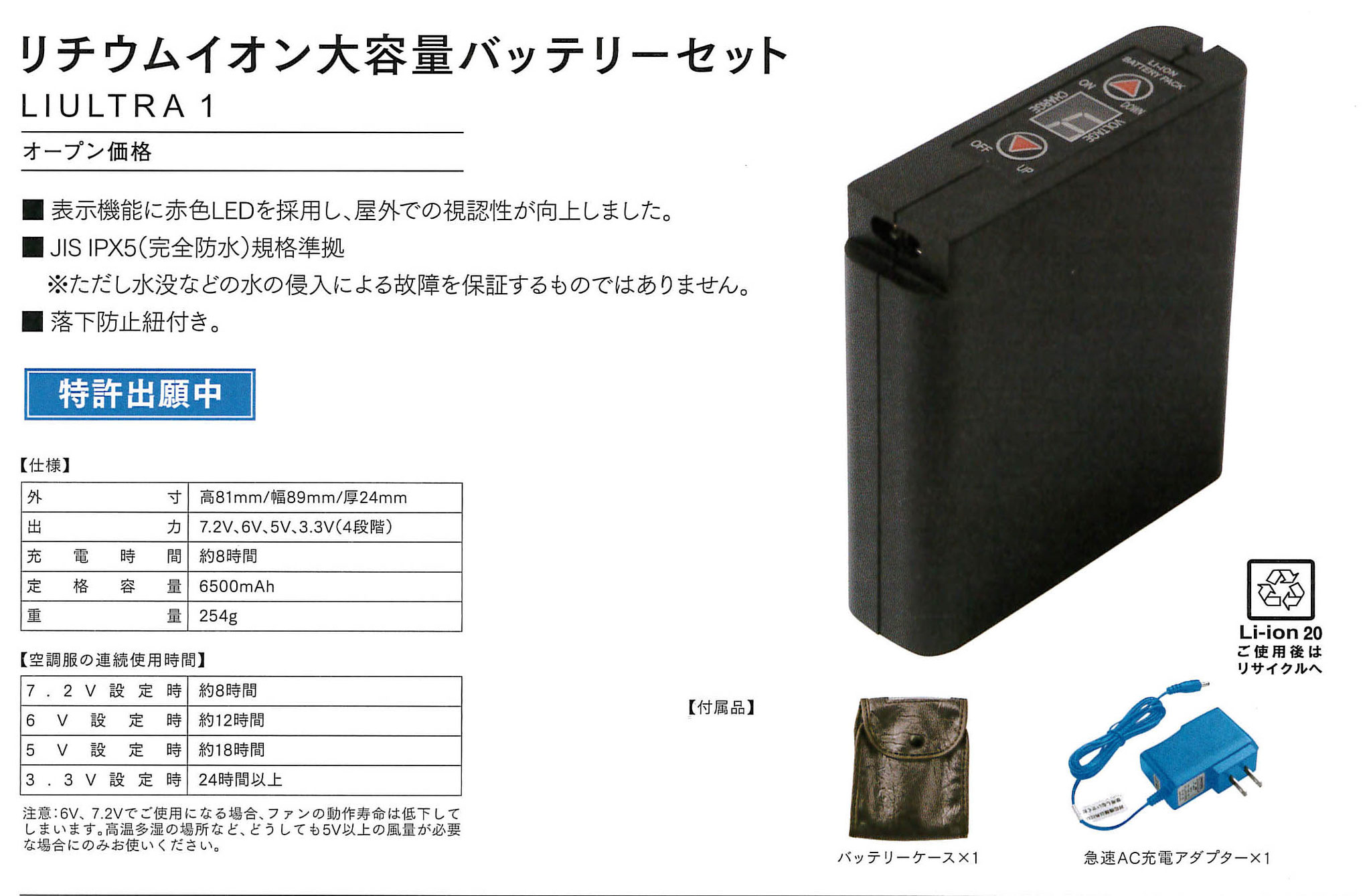 LIULTRA1J リチウムイオン大容量バッテリーセット ¥10,900(税込)