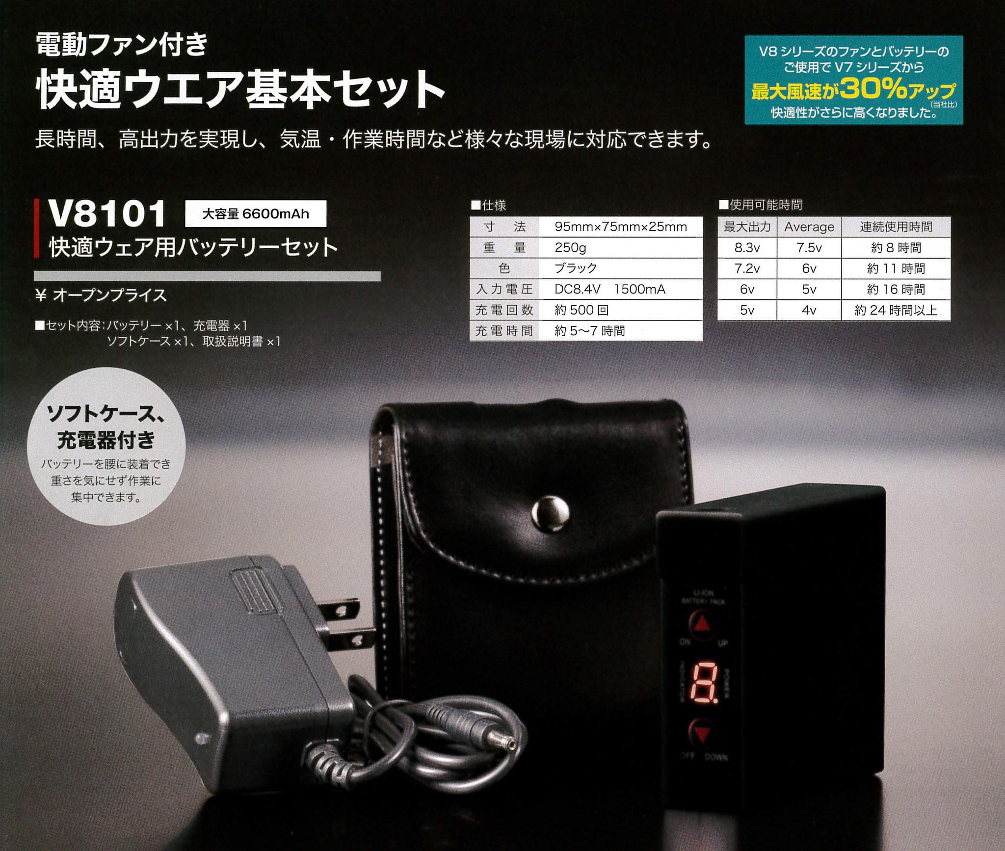 V8101 バッテリーセット ¥9,900(税込)