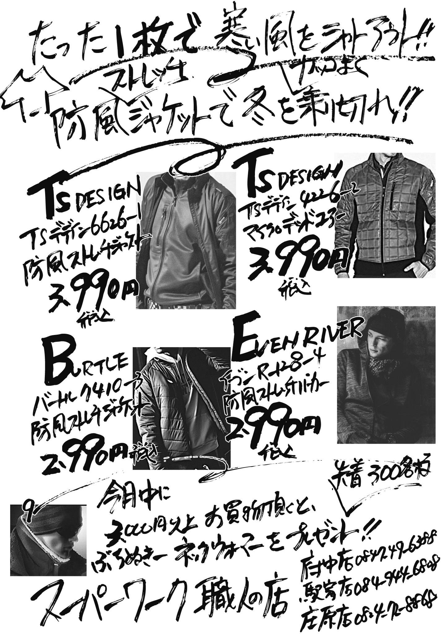 防風ジャケットは、イーブン R-128 防風パーカーがおススメ!!2,990円(税込)