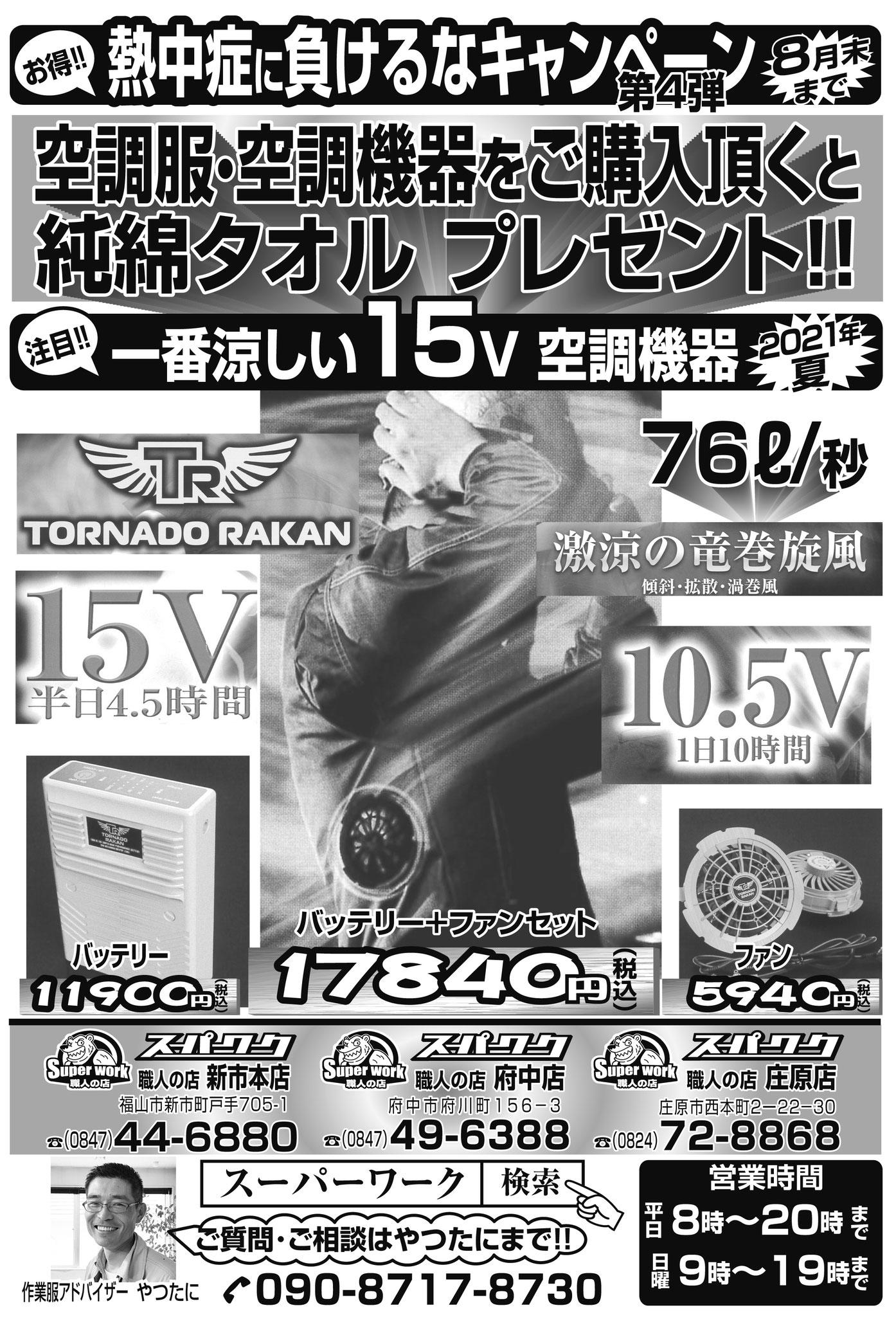 2021年8月 熱中症に負けるなキャンペーン 第4弾 開催中!!トルネードラカン15V 好評販売中!!