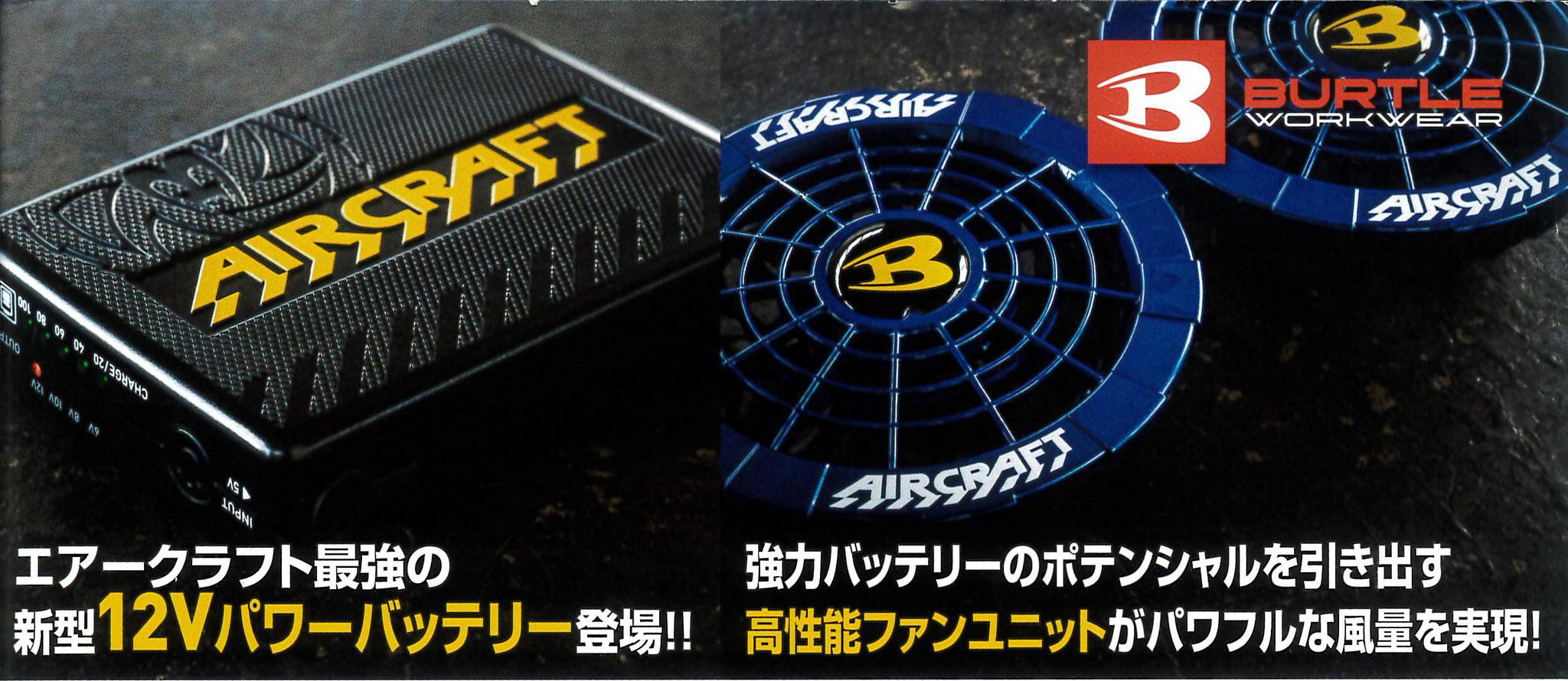 BURTLE~バートル~air craft~エアークラフト~新型12Vのパワフルな涼しさ!!