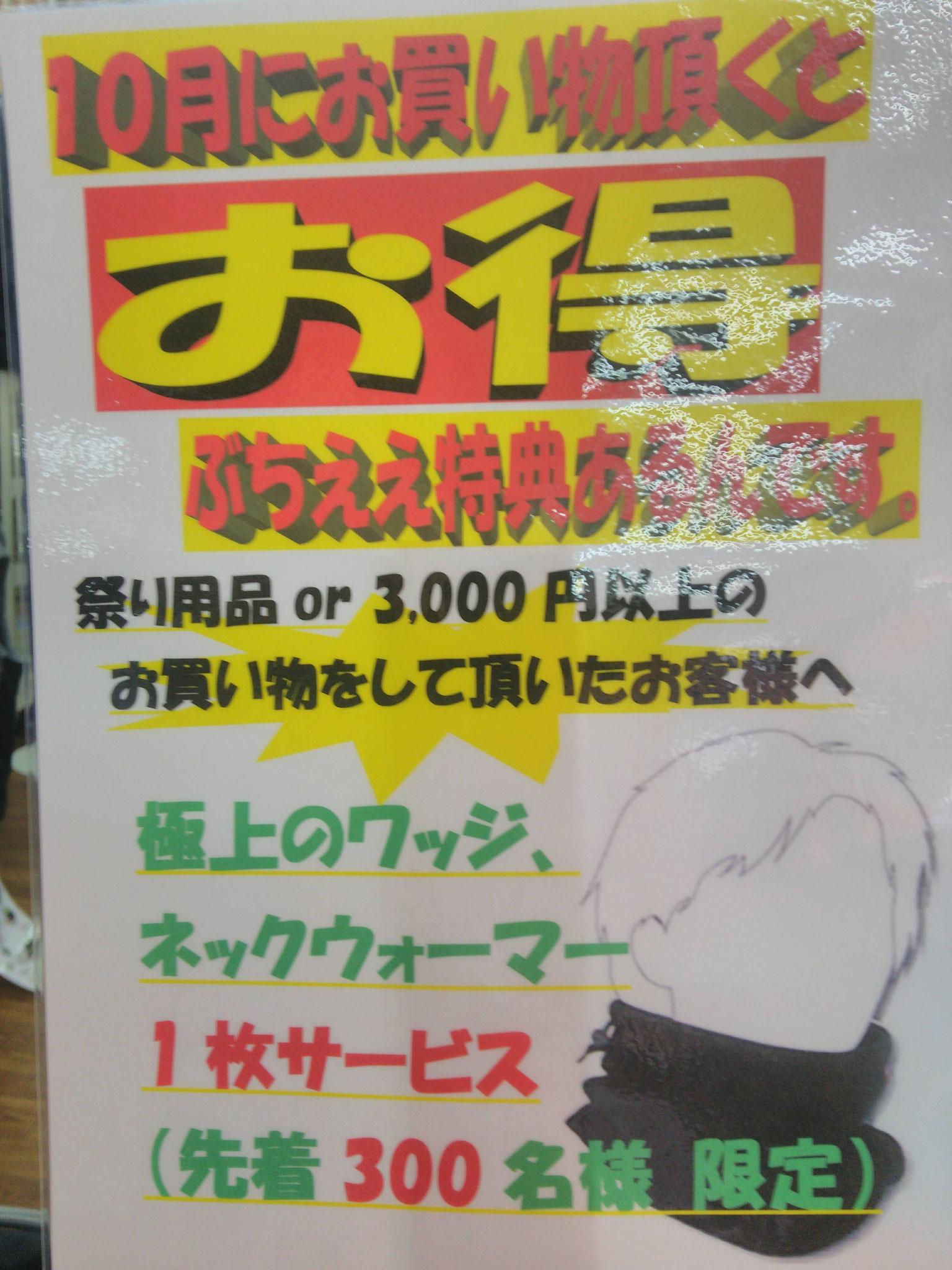 祭り用品or3,000円以上お買い物して頂いたお客様、先着300名様にネックウォーマーorワッチプレゼント!!