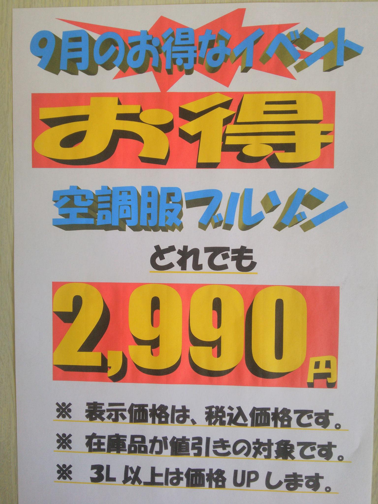 空調ブルゾンを、すべて¥2,990(税込)で販売中!!