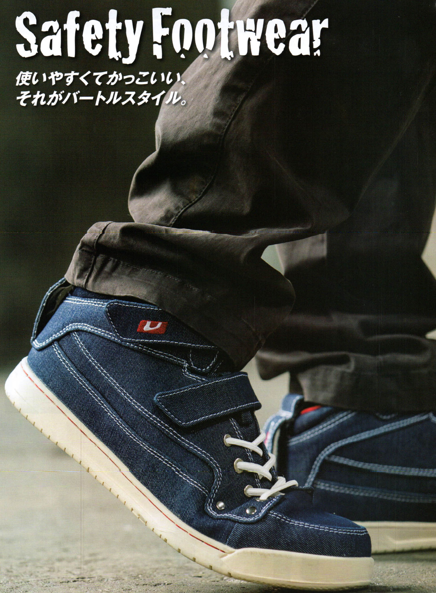BURTLE 809 SAFETY FOOTWEAR 使いやすくてカッコイイ、それがバートルスタイル!!
