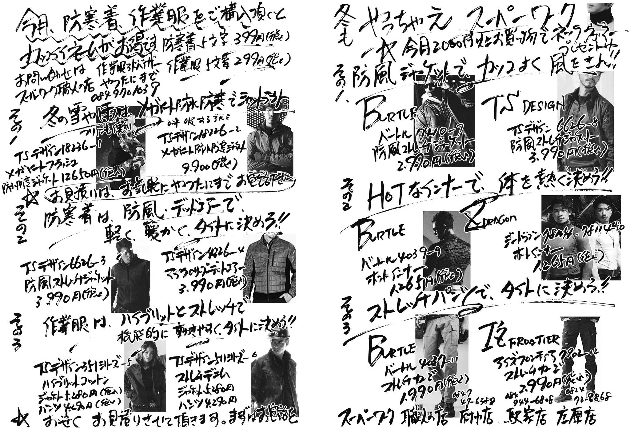 やっちゃえスーパーワークキャンペーン実施中!!新作の防寒着・作業服ぞくぞく入荷中!!