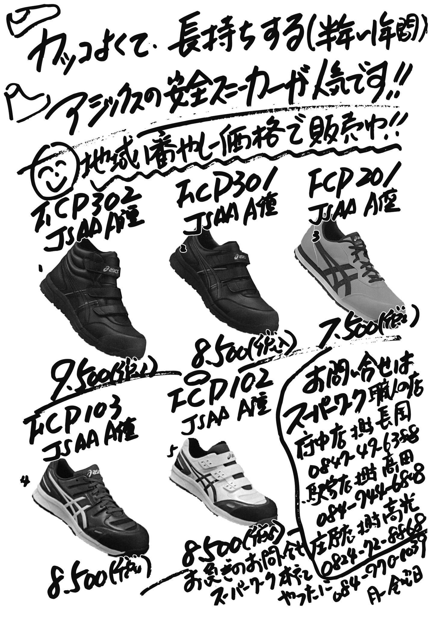 アシックス安全スニーカーを、地域1番やしー価格で販売中!!