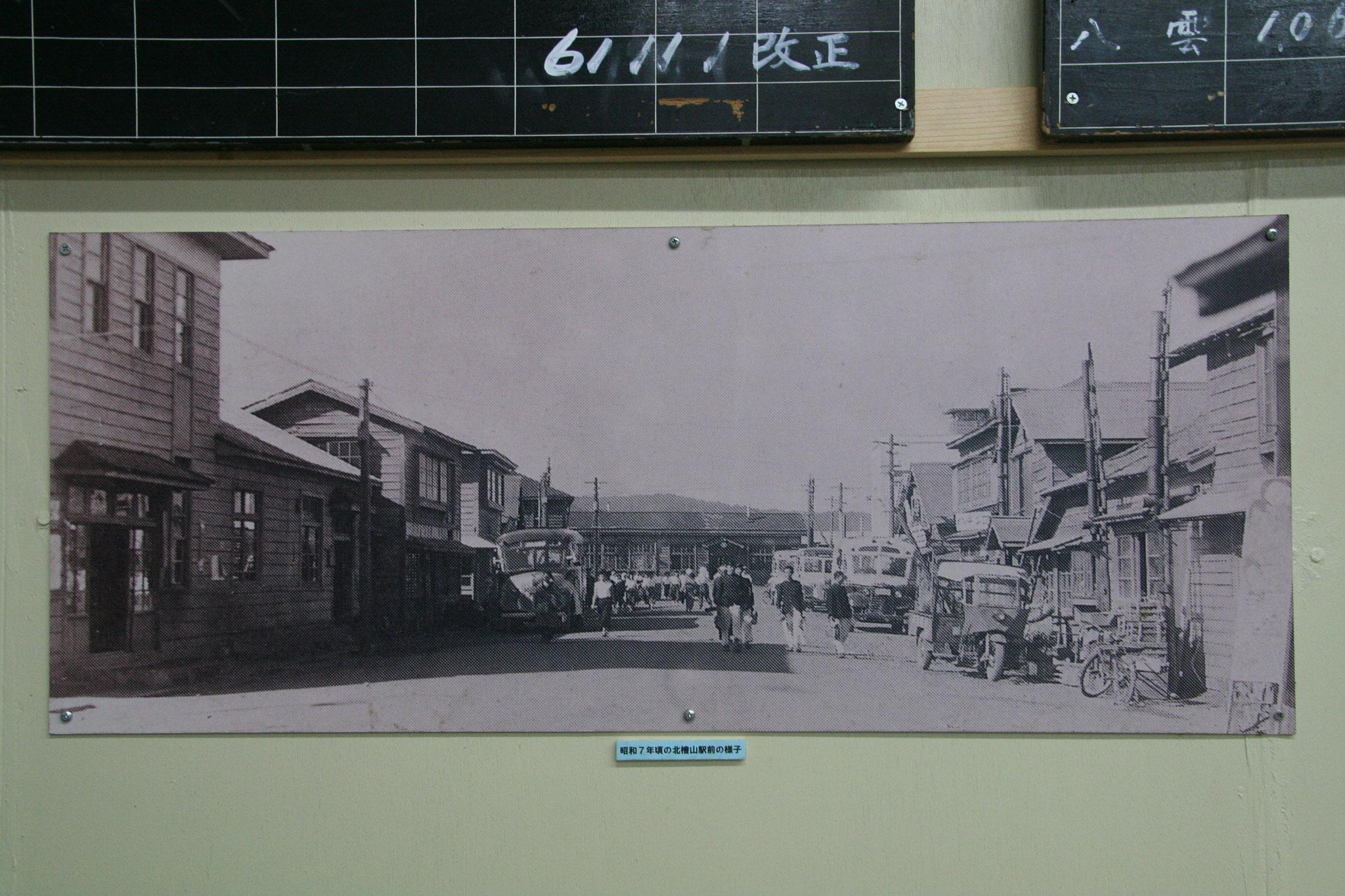 北檜山駅前(昭和7年頃)