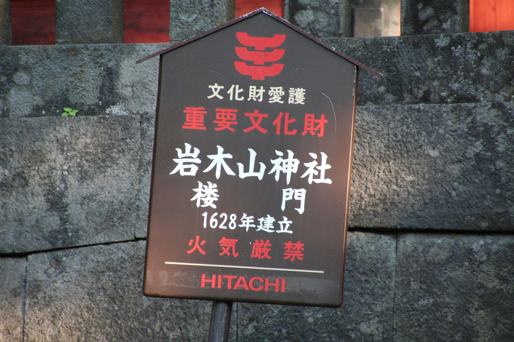 疲れる狛犬 岩木山神社 - 企業存続 リスクマネジメント しん研究所