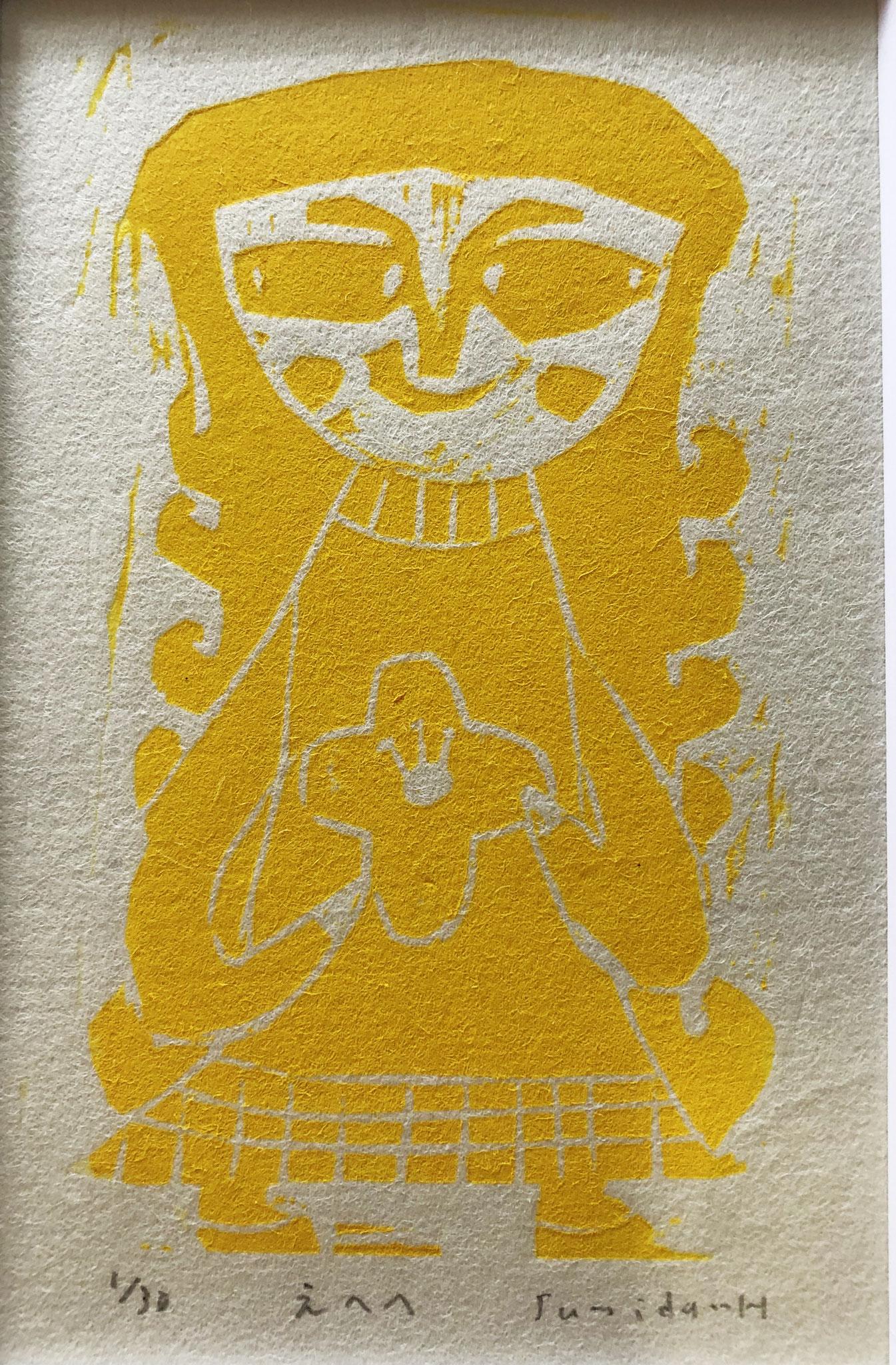 えへへ 木版画   ¥5,500(シート) 14cm×9cm