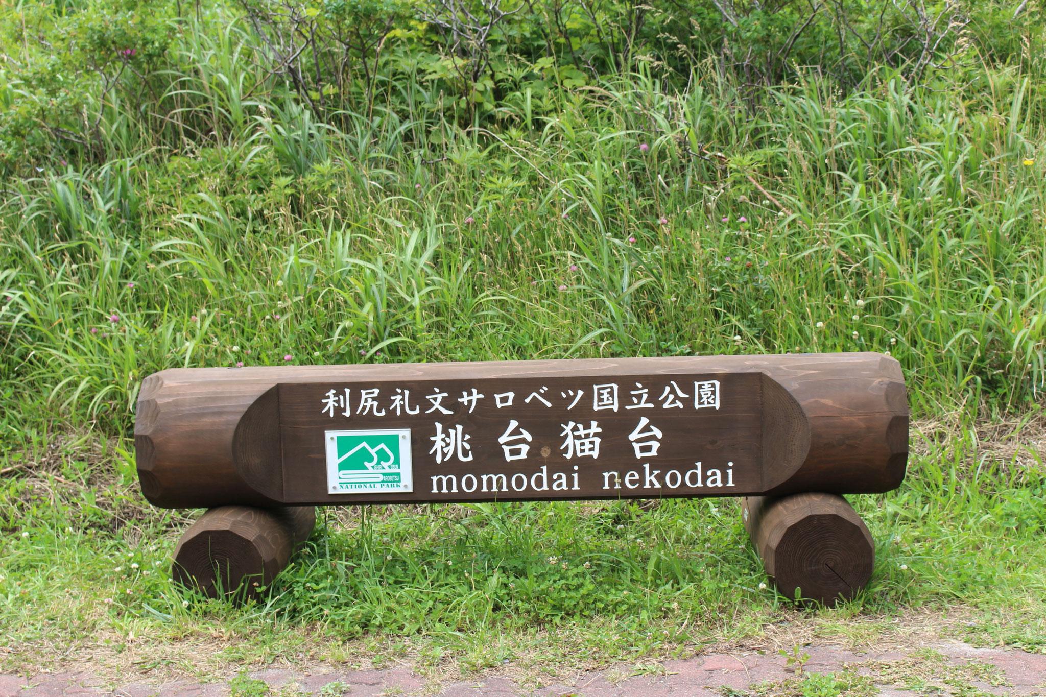 桃台 猫台「利尻礼文サロッペ国立公園」