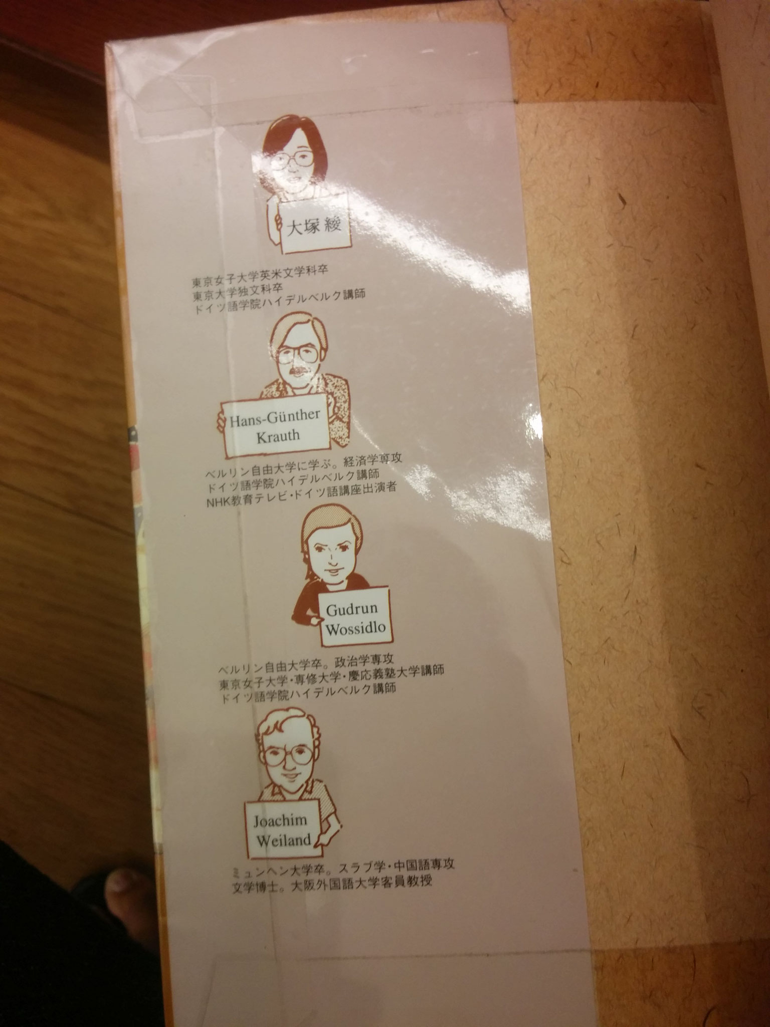 6 book for learning German in Japanese