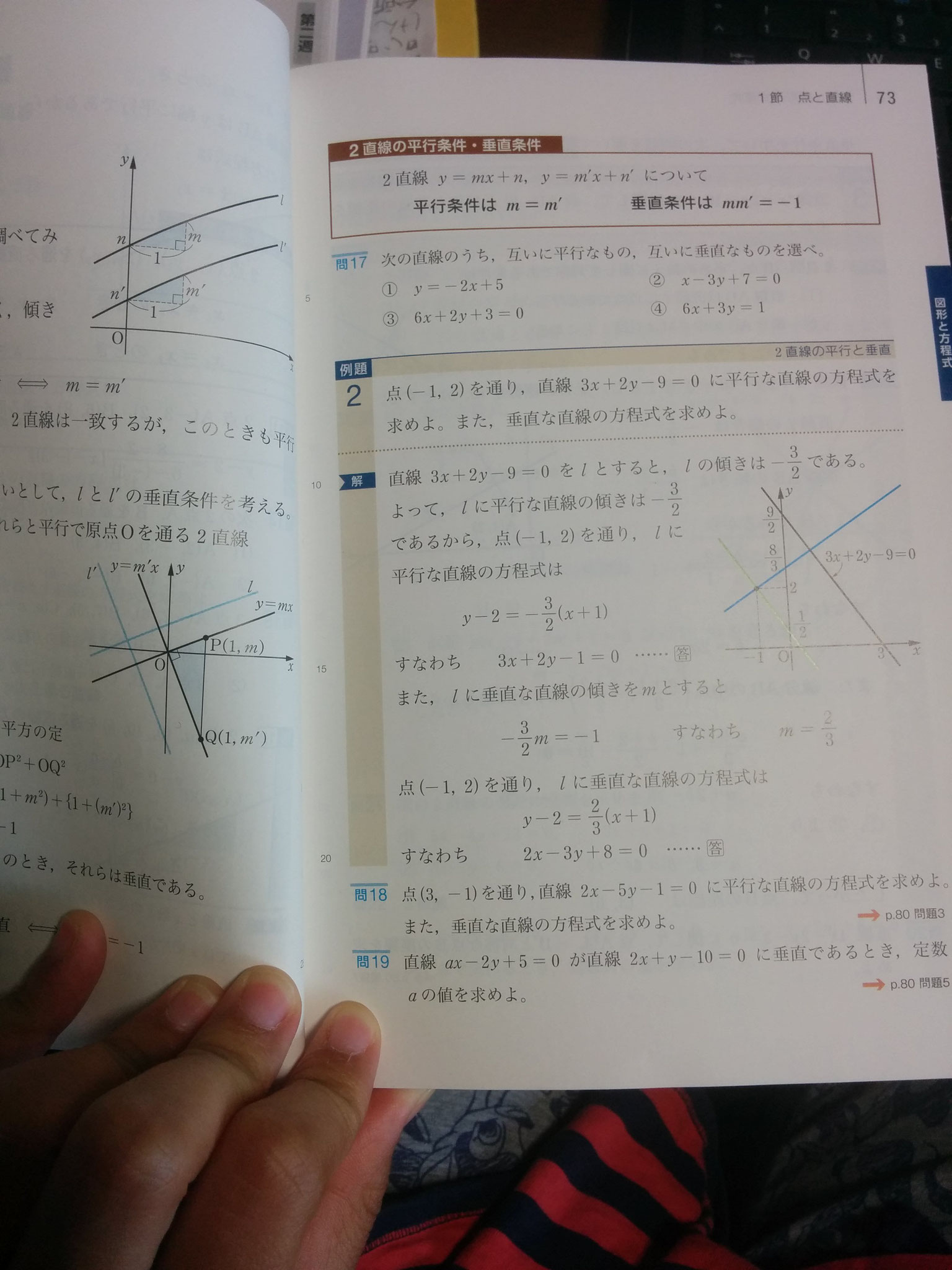 10 What my maths book looks like