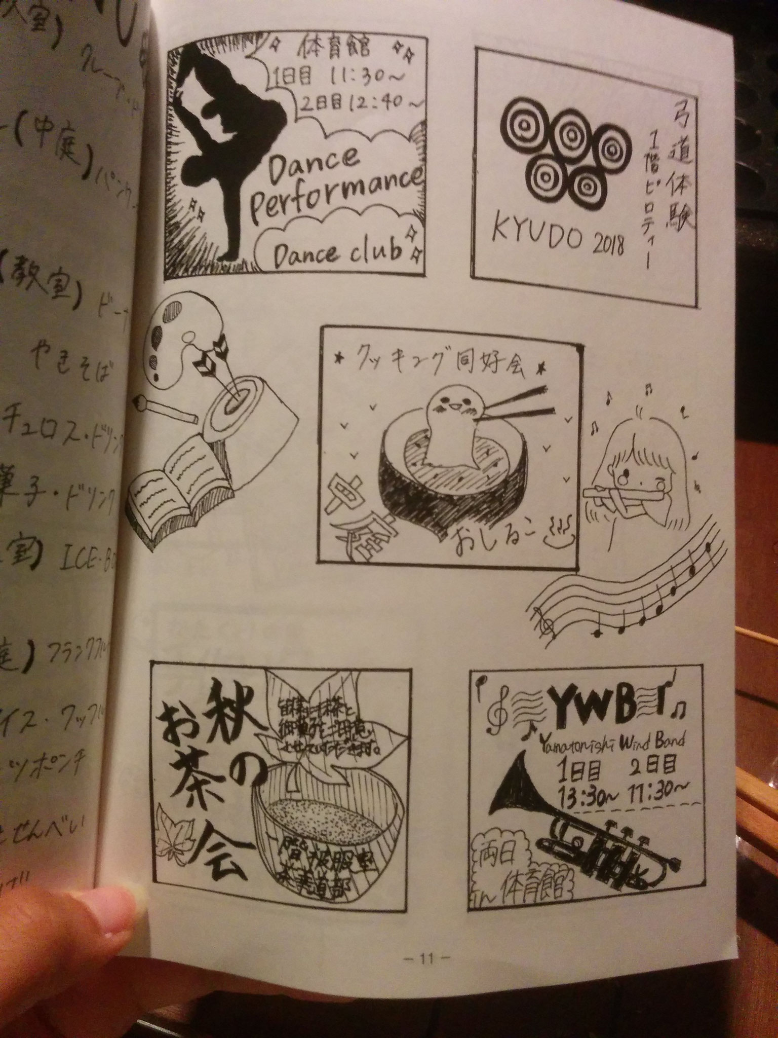 3 Bunkasai pamphlet