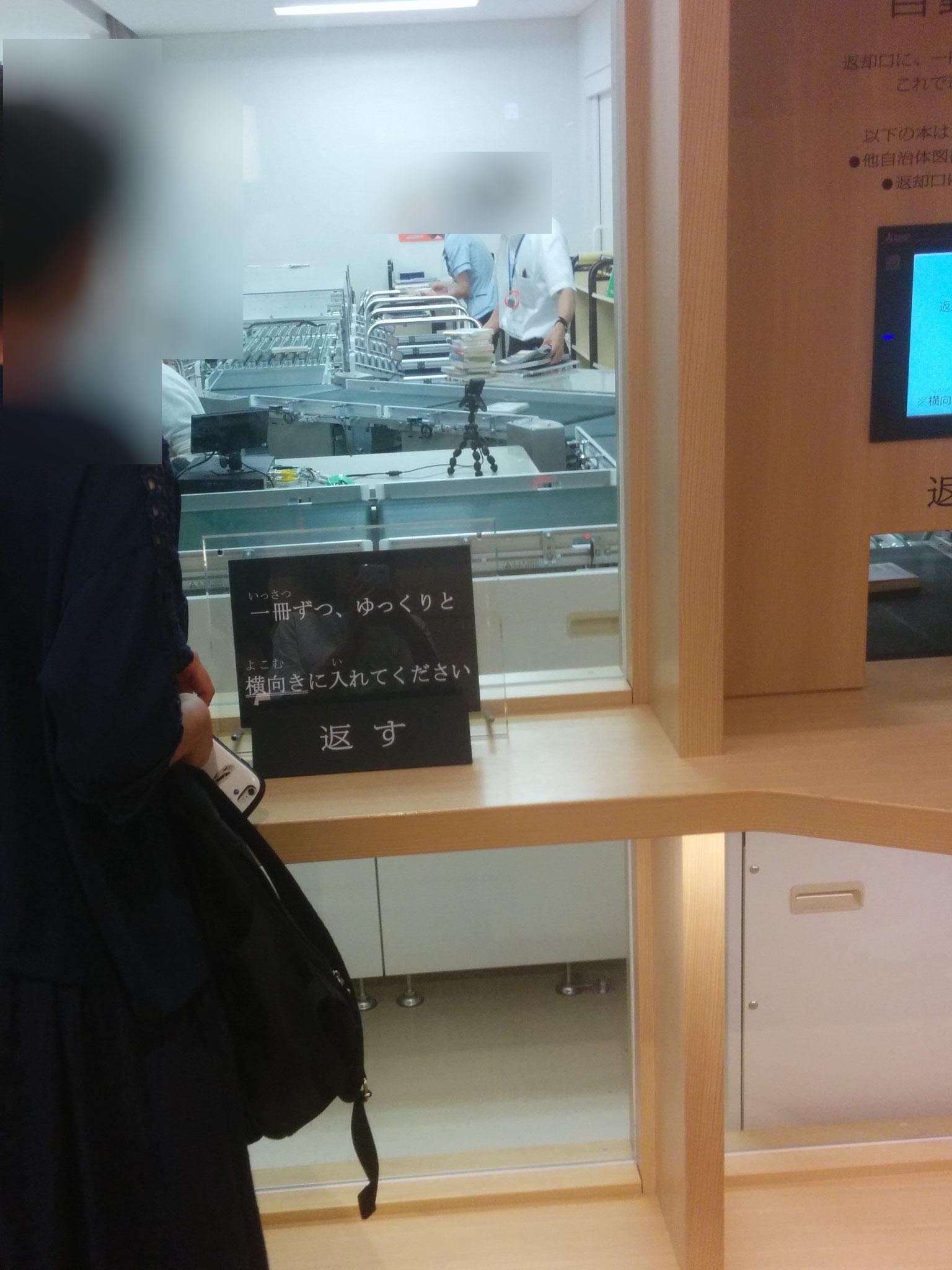 6 Yamato Library - book return machine
