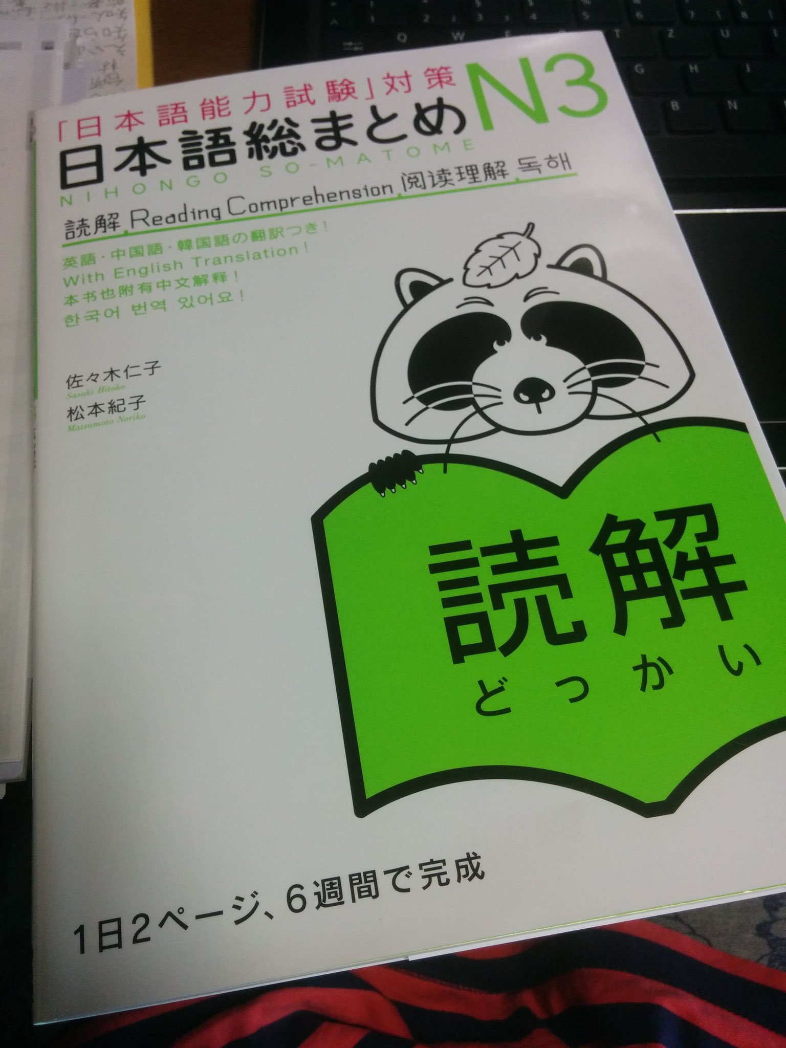 9 The N3 book I'm studying with (not exclusively)