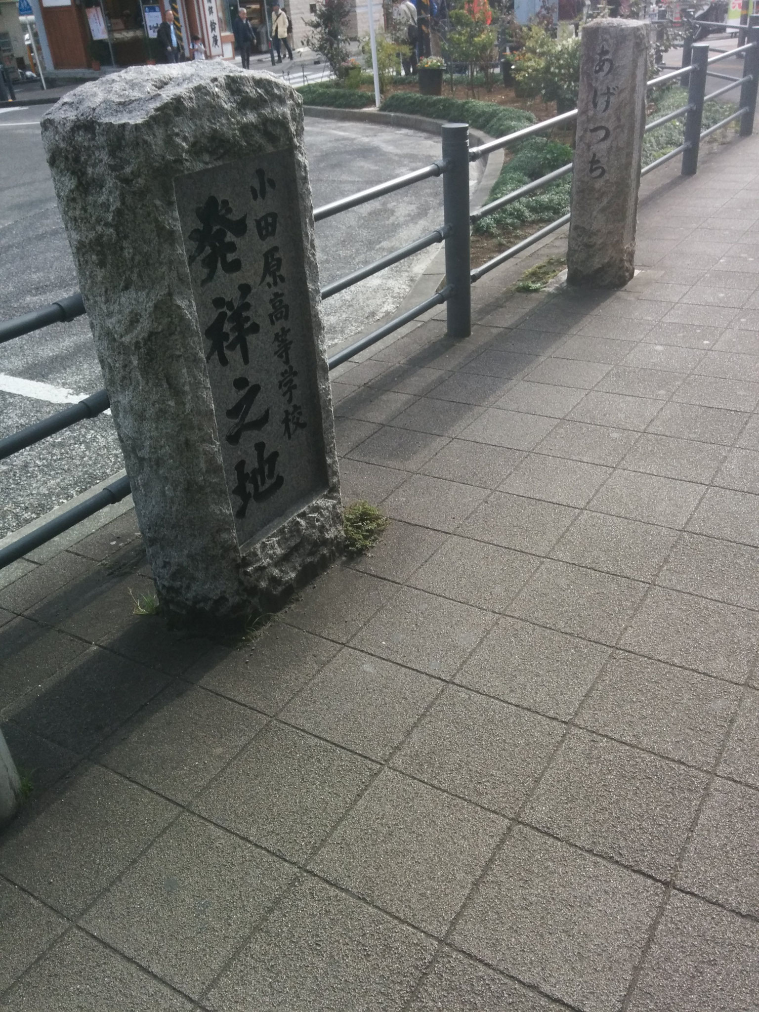 Odawara (stone indicates where the castle area ended back in the days)