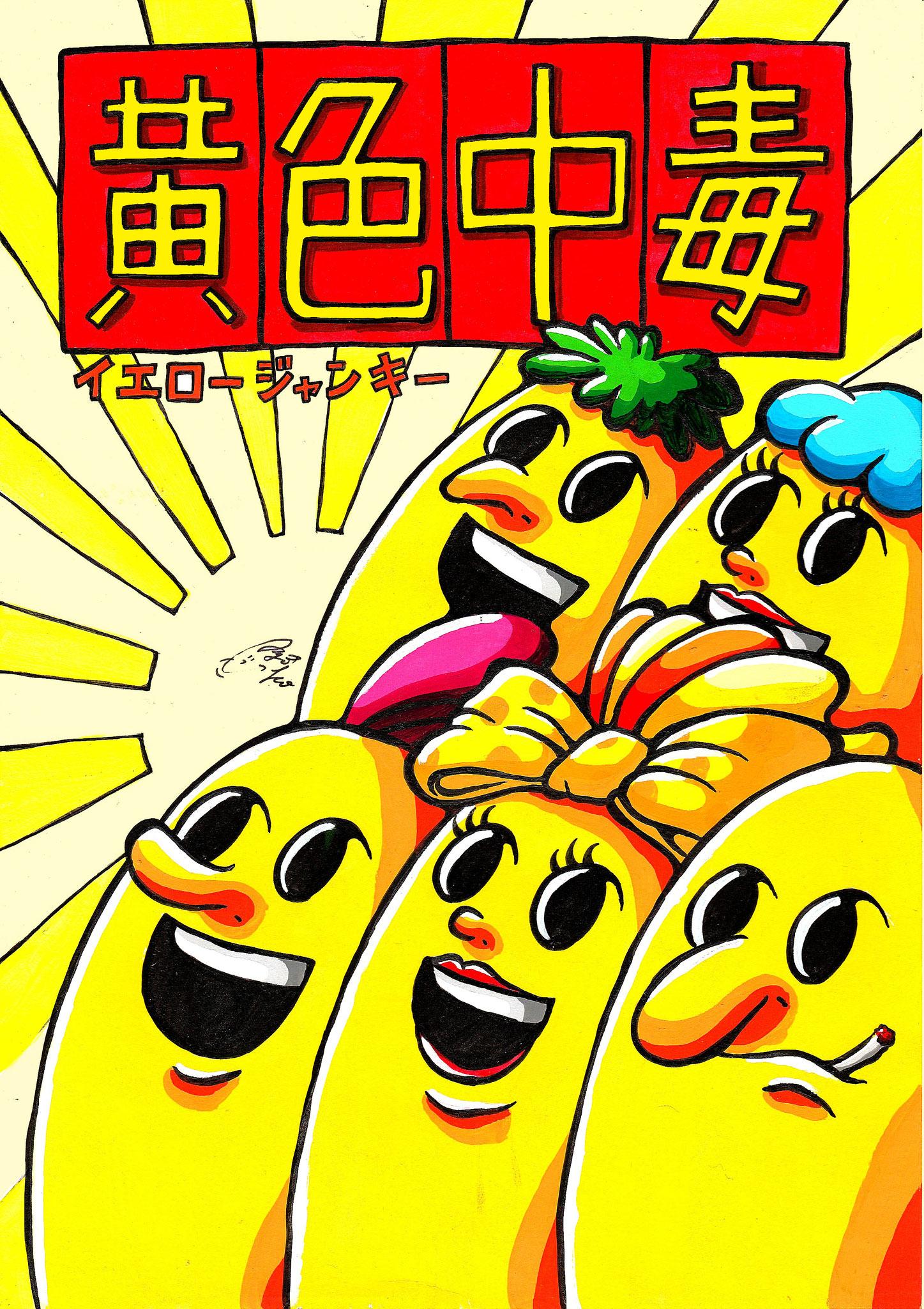 YELLOW JUNKIE「昭和雑誌風5人衆」