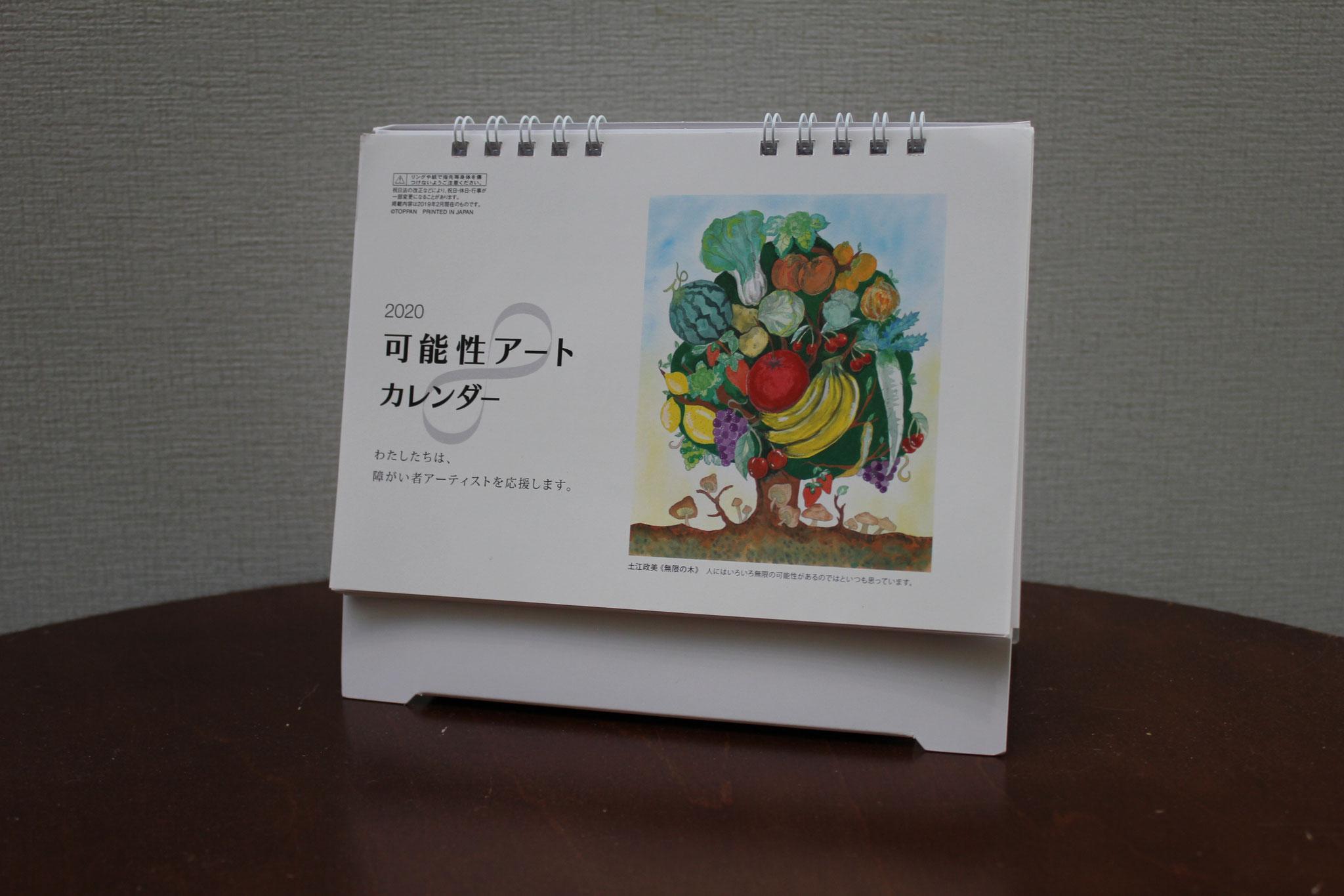 可能性アートカレンダー