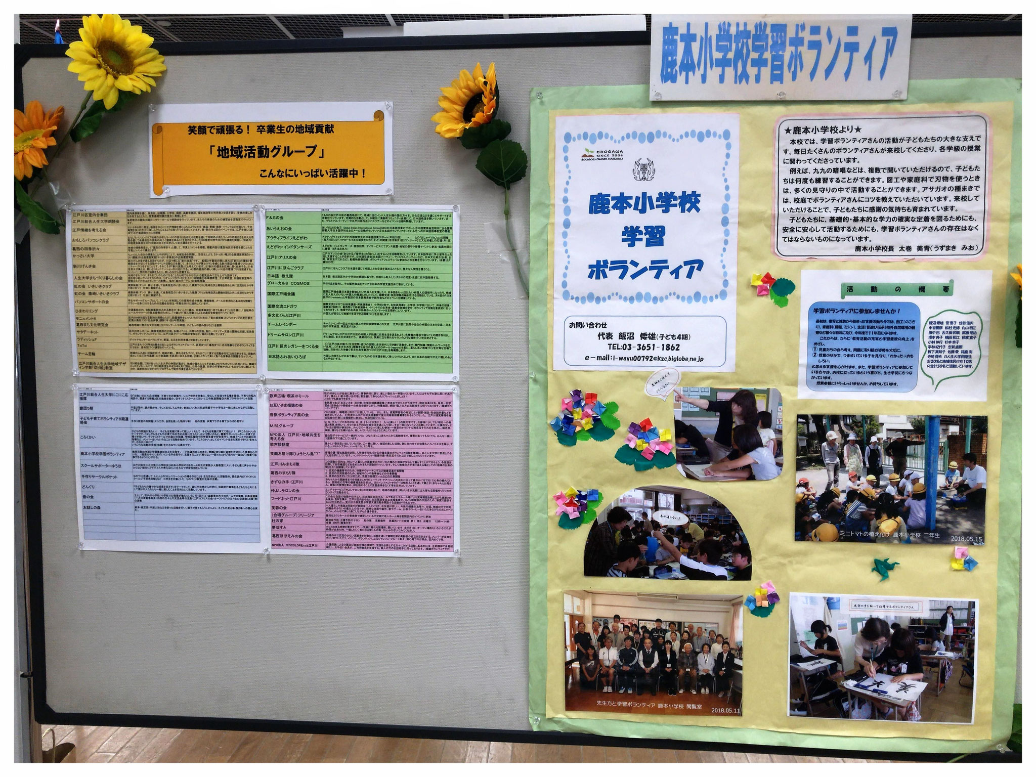 鹿本小学校学習ボランティア