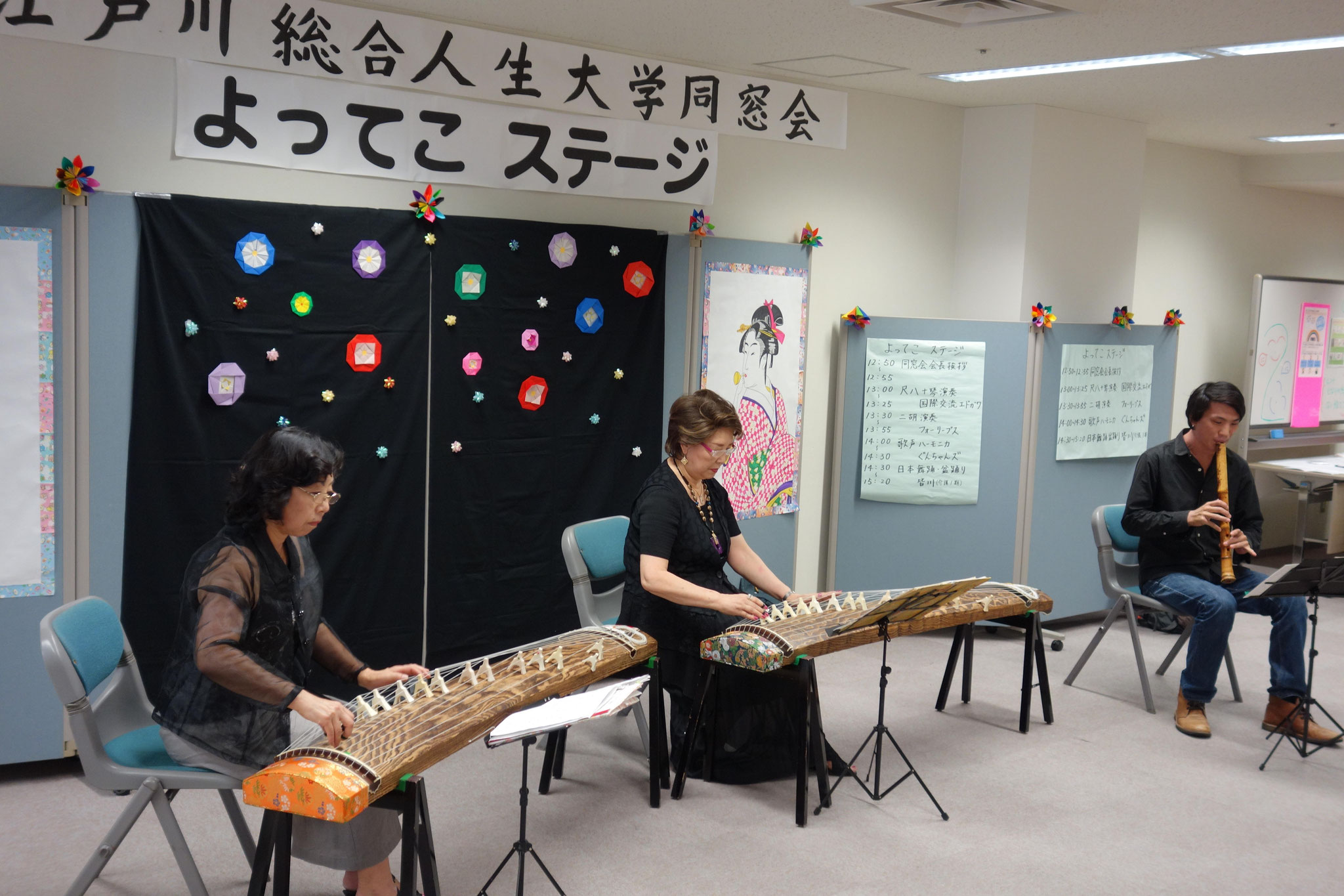 尺八とお琴の演奏