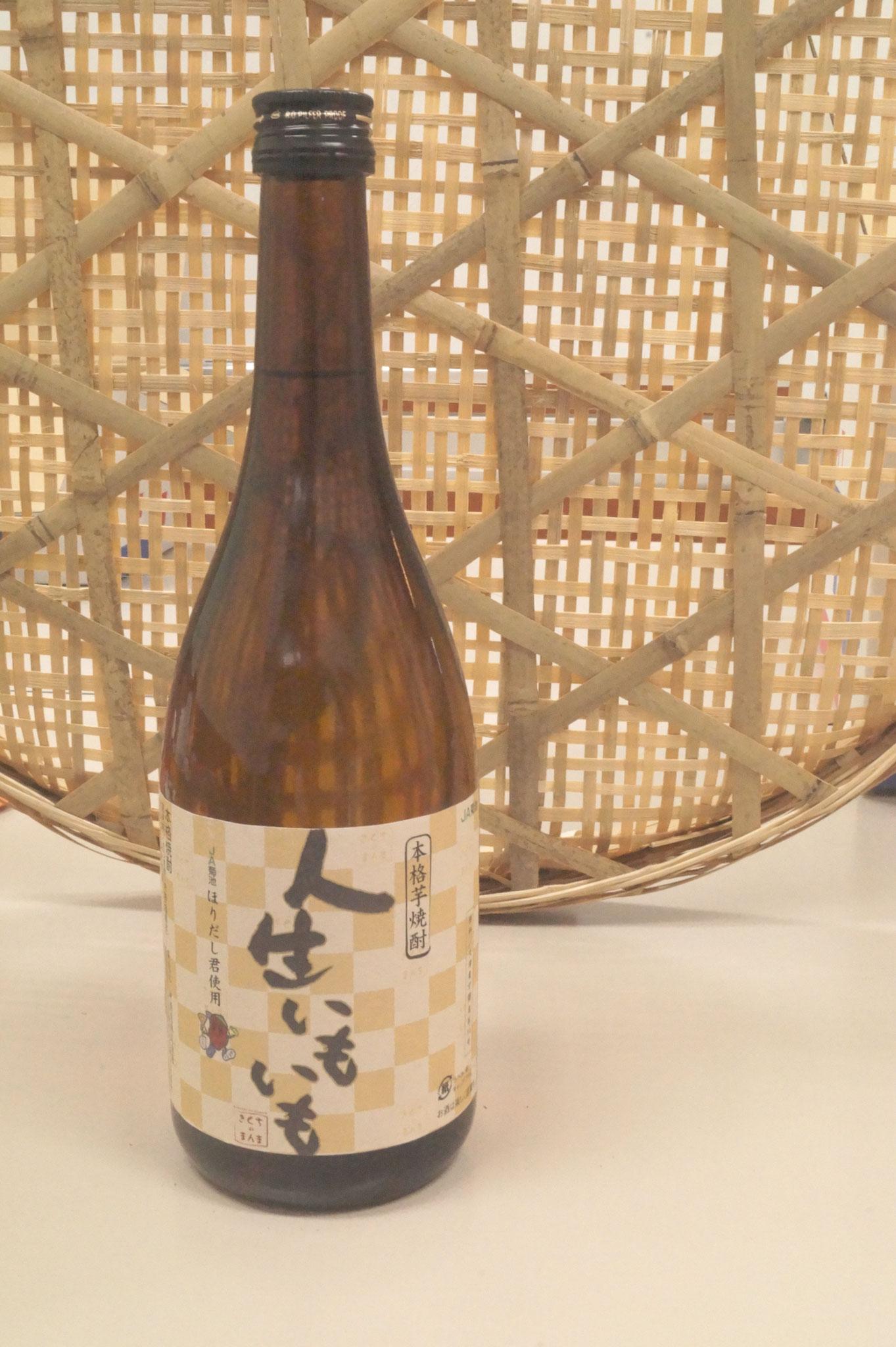 大津町産からいもを使った芋焼酎「人生いもいも」(JA菊池大津支所)