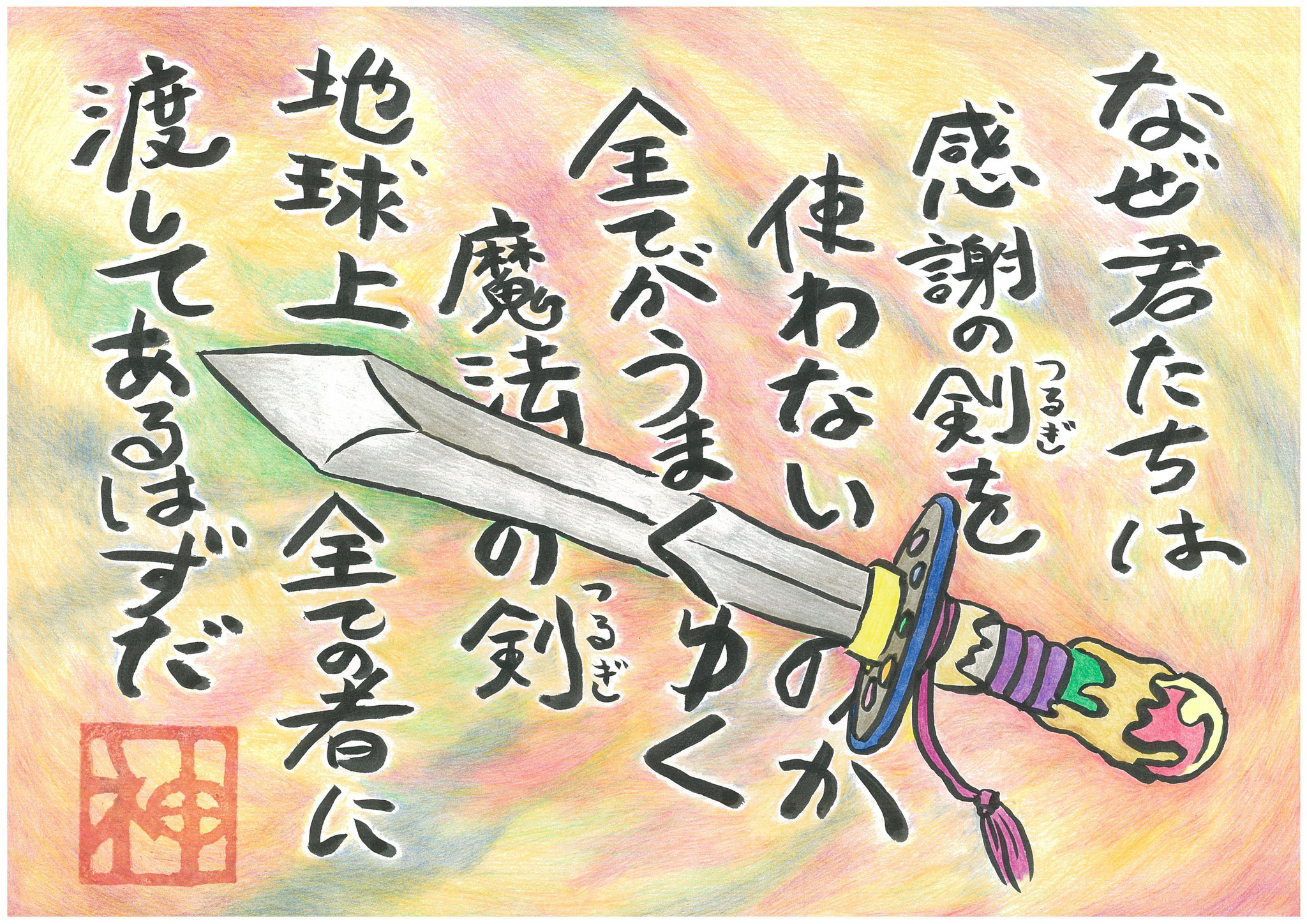 感謝の剣。魔法の剣。記憶力を簡単に上げる事ができる記憶術の根幹である 『 街(場所) 』 『 想像力(イメージ力) 』 を具現化する 『 アトリエきよし(吉村清:福岡の思想家・漫画家・イラストレーター) 』 氏 作品。